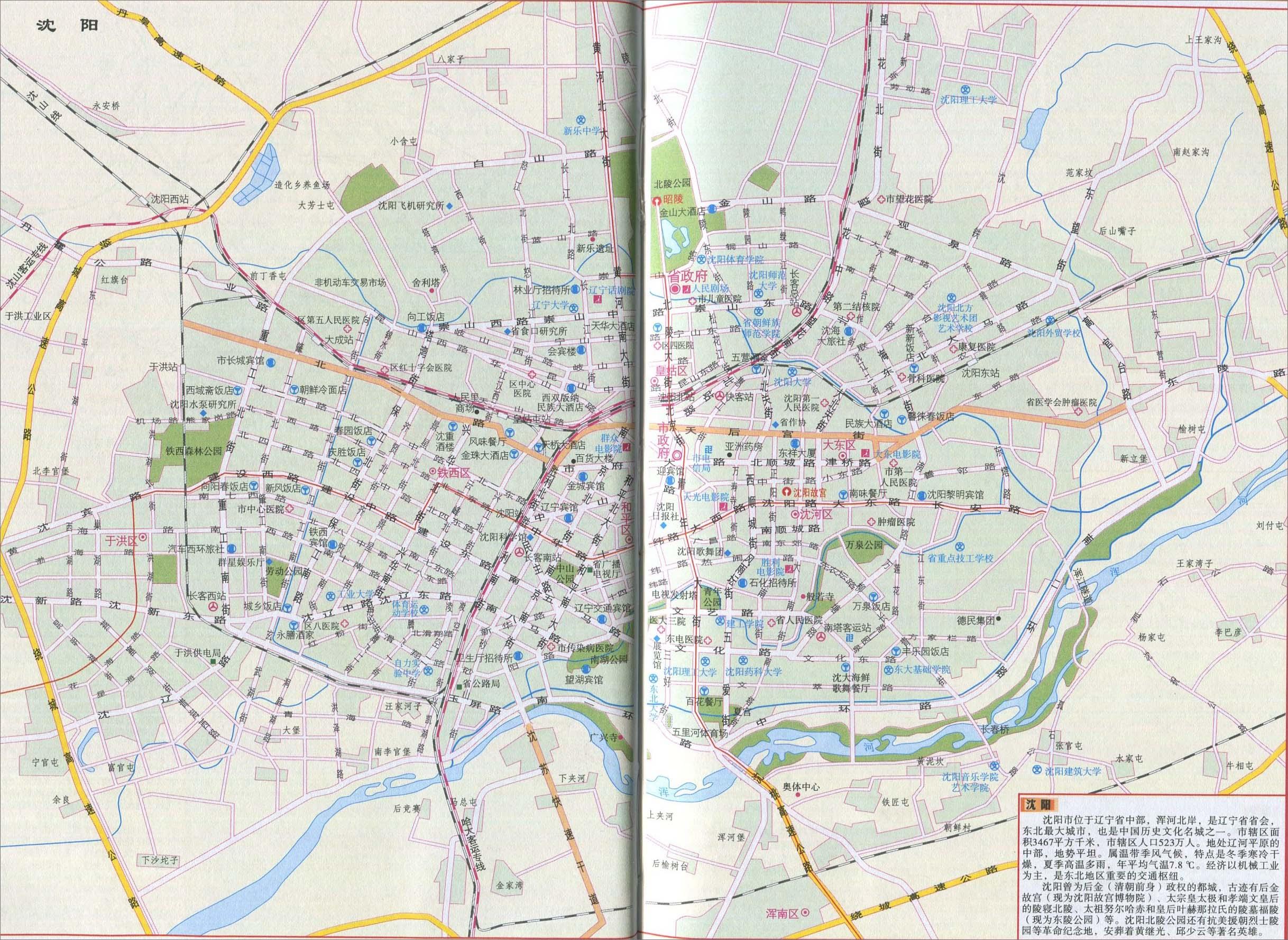 沈阳城区旅游地图