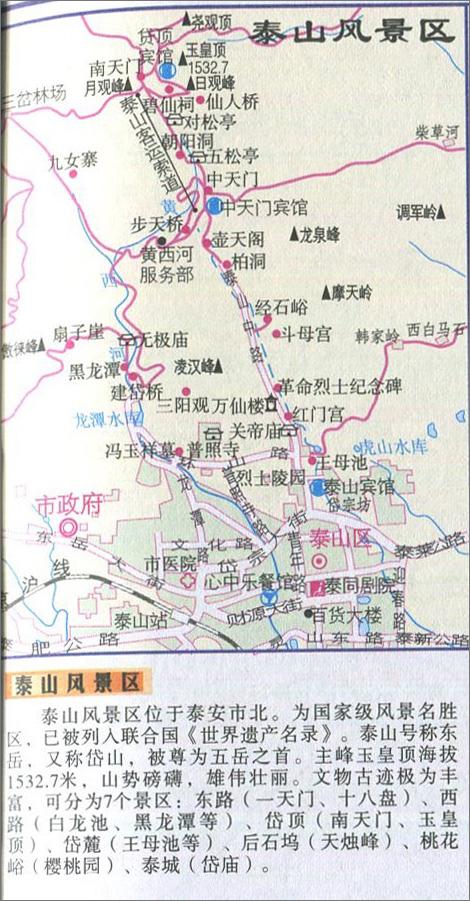 泰山风景区地图