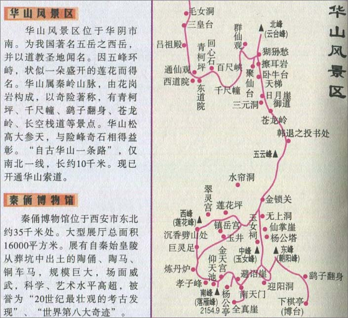 华山风景区地图_陕西旅游地图库