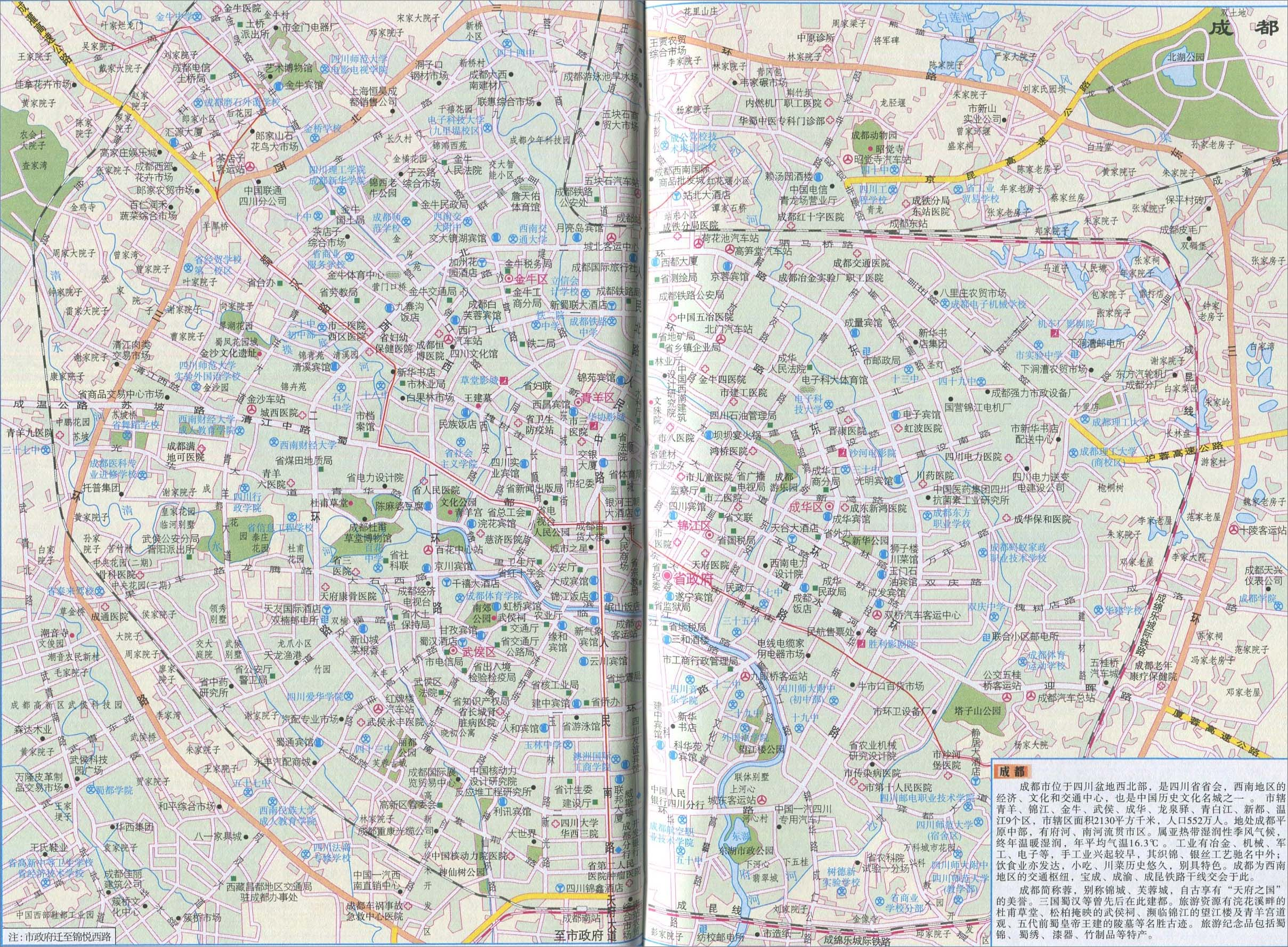 > 成都市区地图高清版大图_龙岩市区地图高清版大图  成都市交通地图