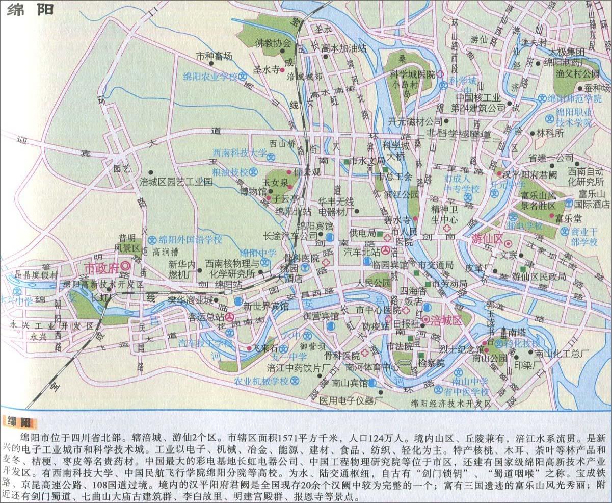 绵阳城区旅游地图