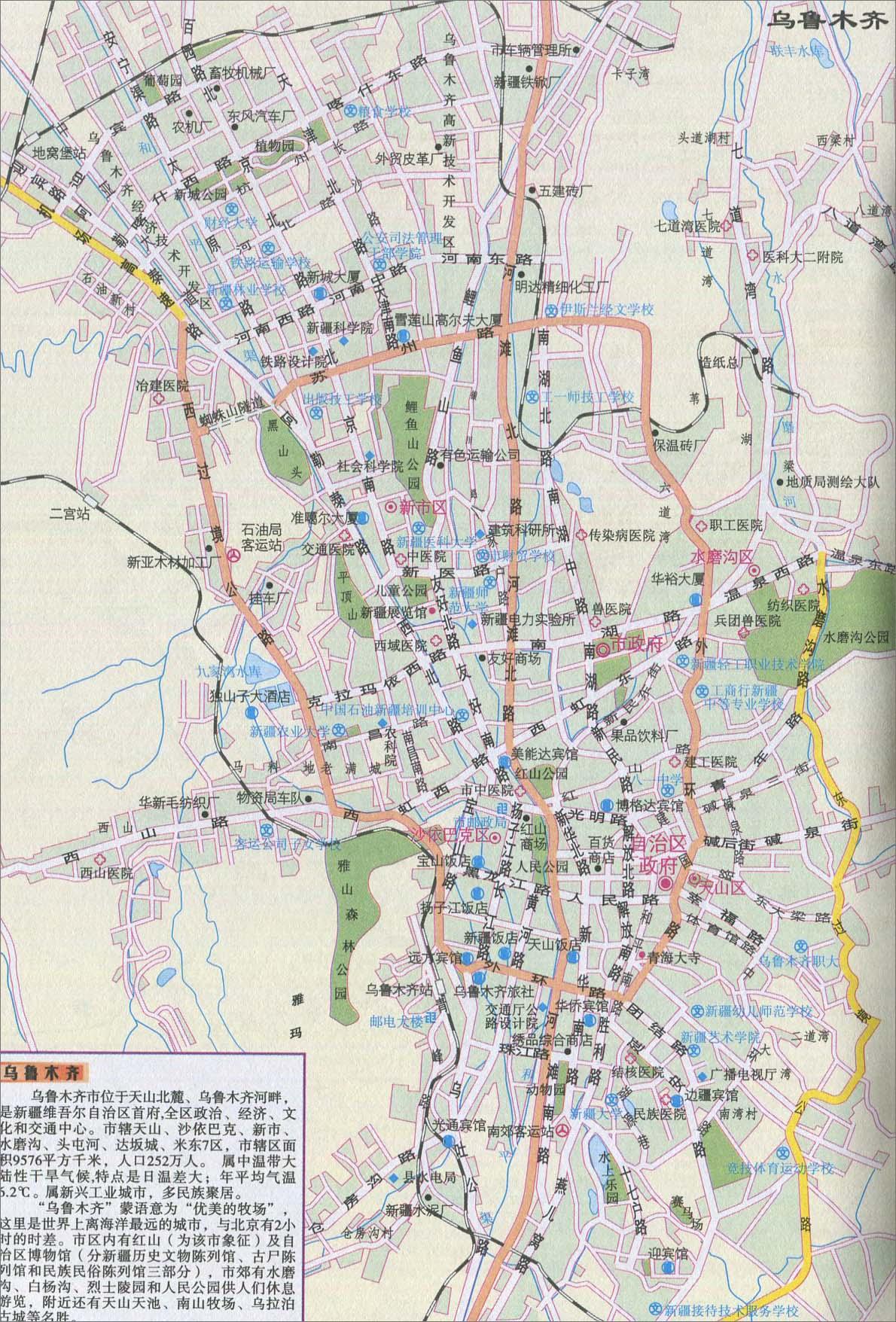 地图库 旅游地图 新疆旅游 >> 乌鲁木齐城区旅游地图  分类: 新疆旅游图片