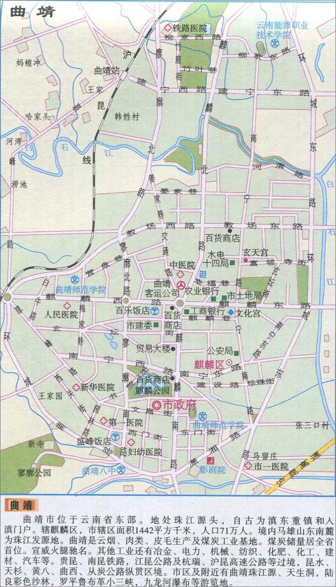 曲靖城区旅游地图