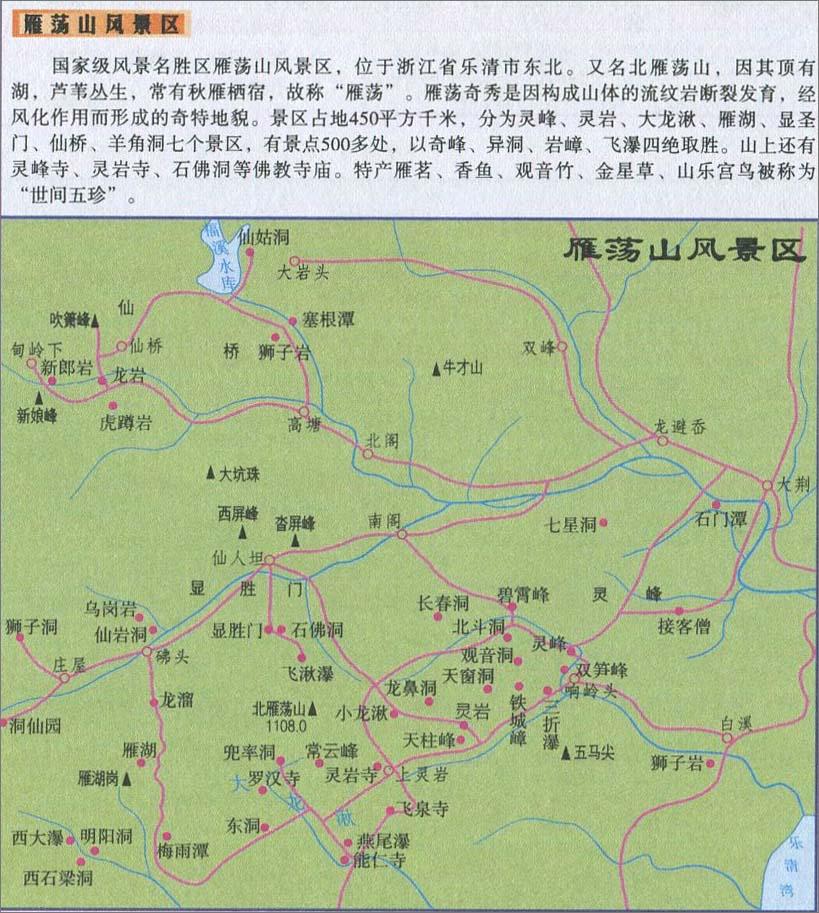 雁荡山风景区地图