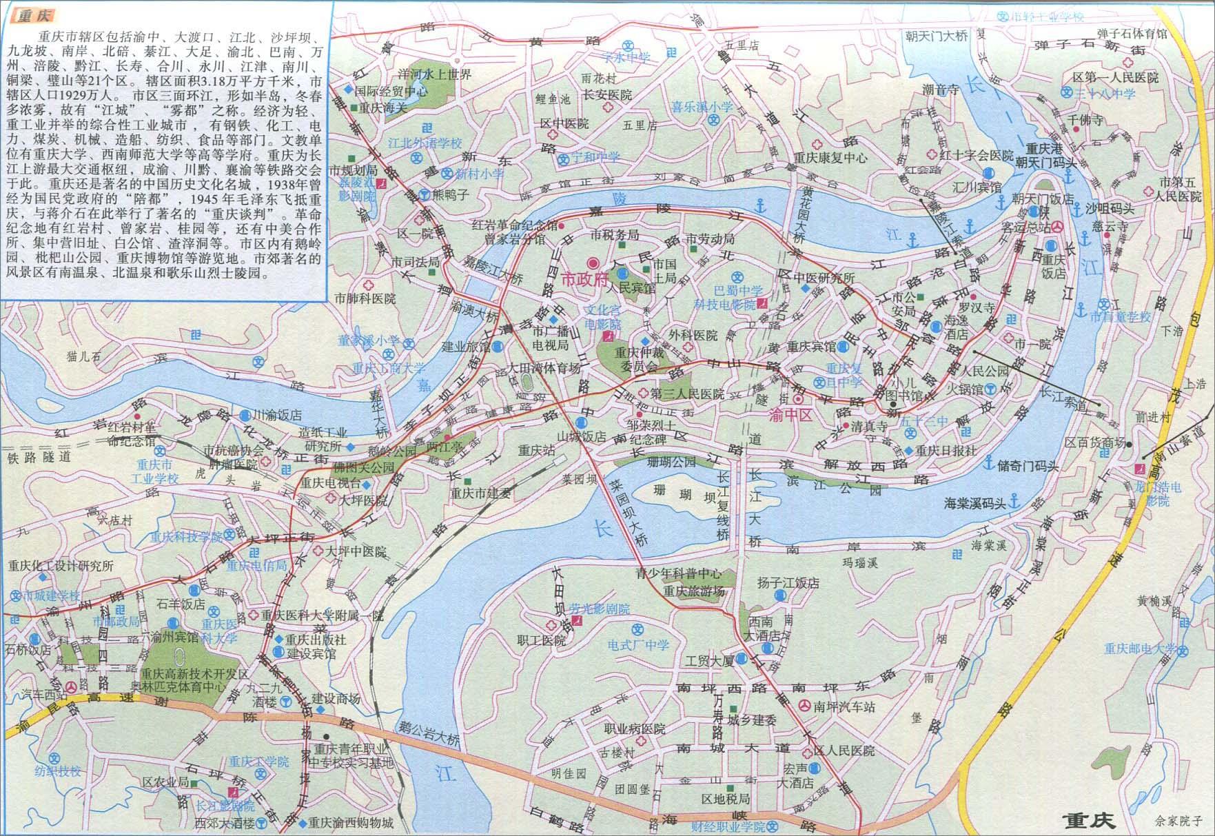 重庆城区旅游地图