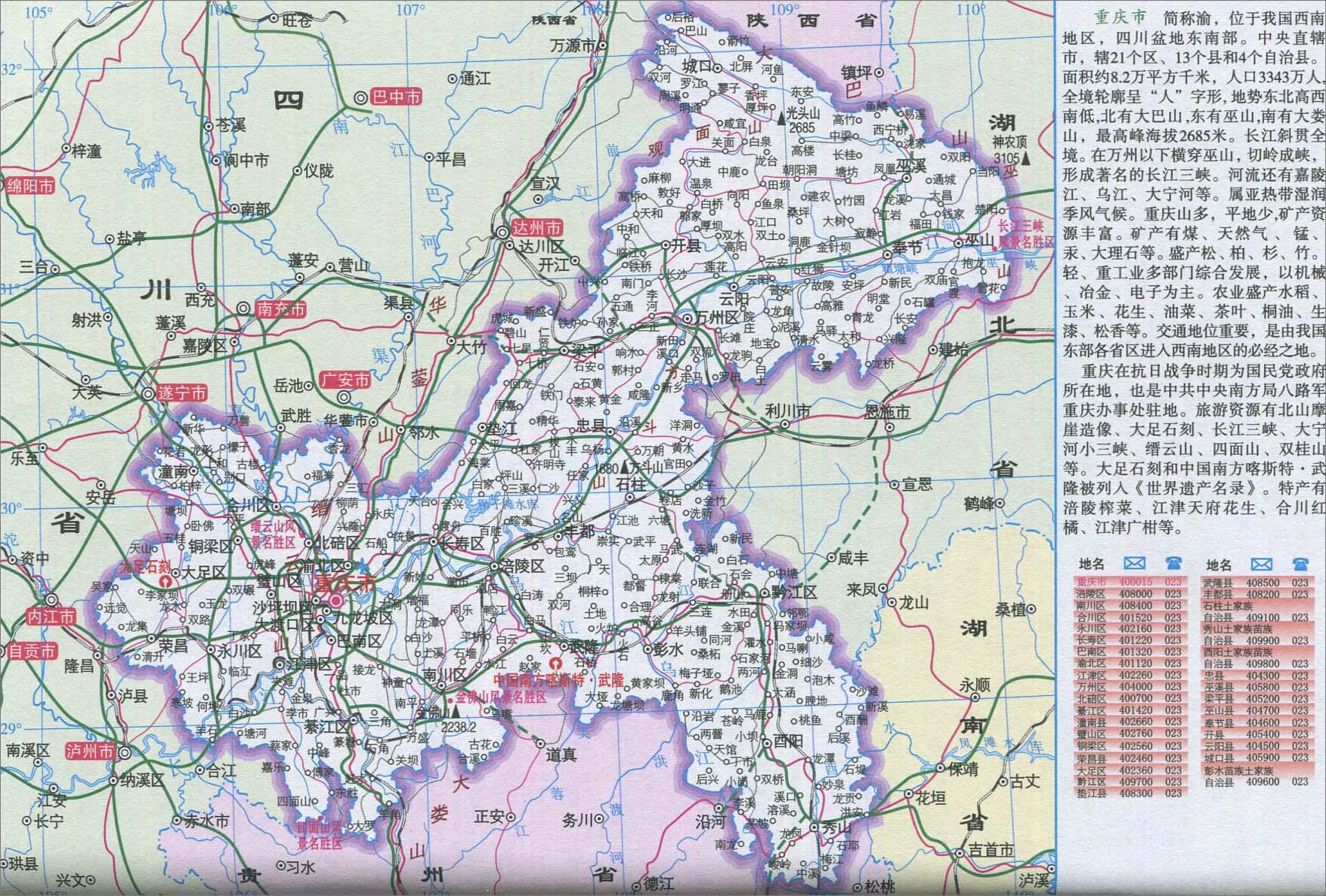 重庆交通旅游地图
