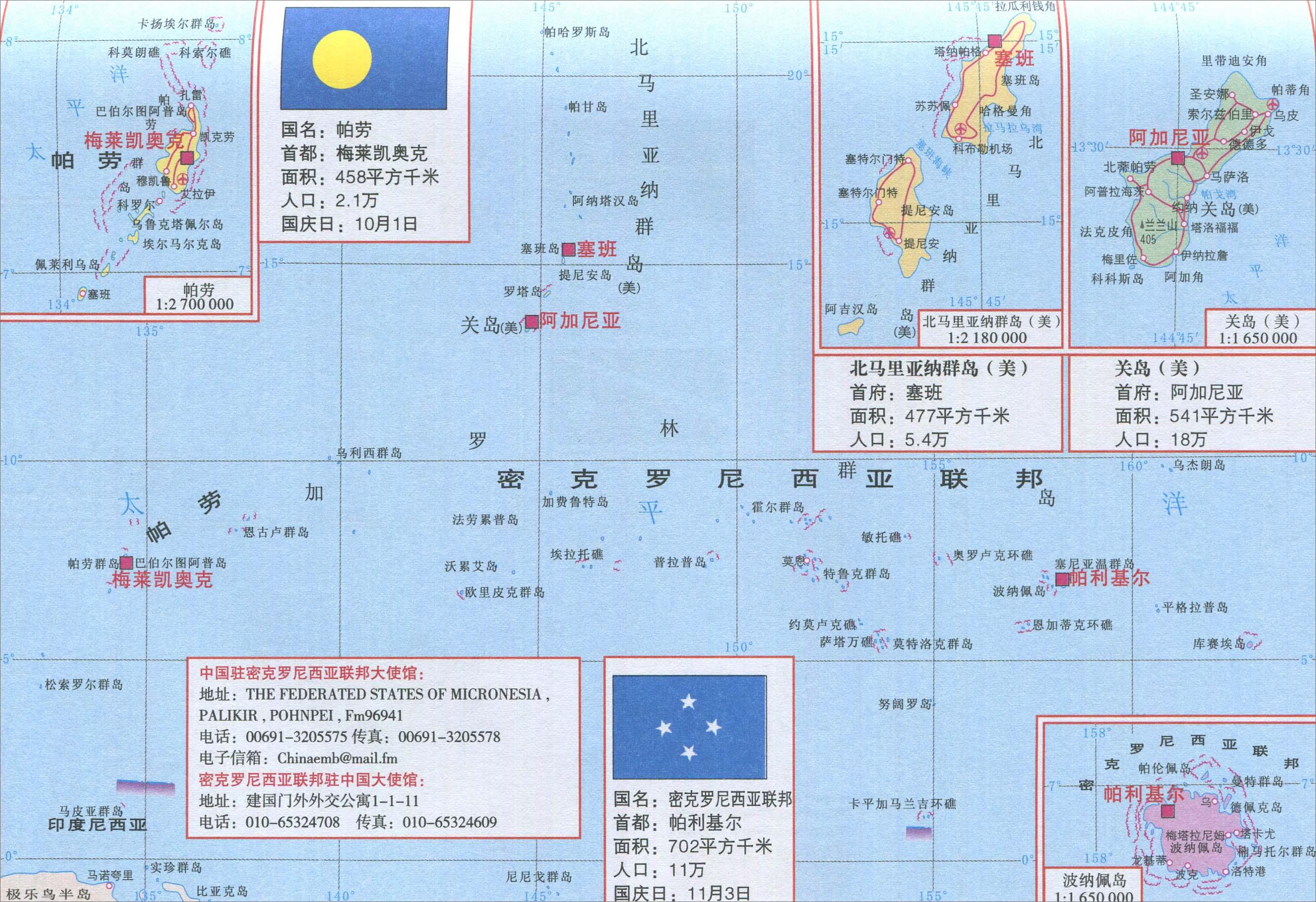 地图库 世界 大洋洲 北马里亚纳群岛