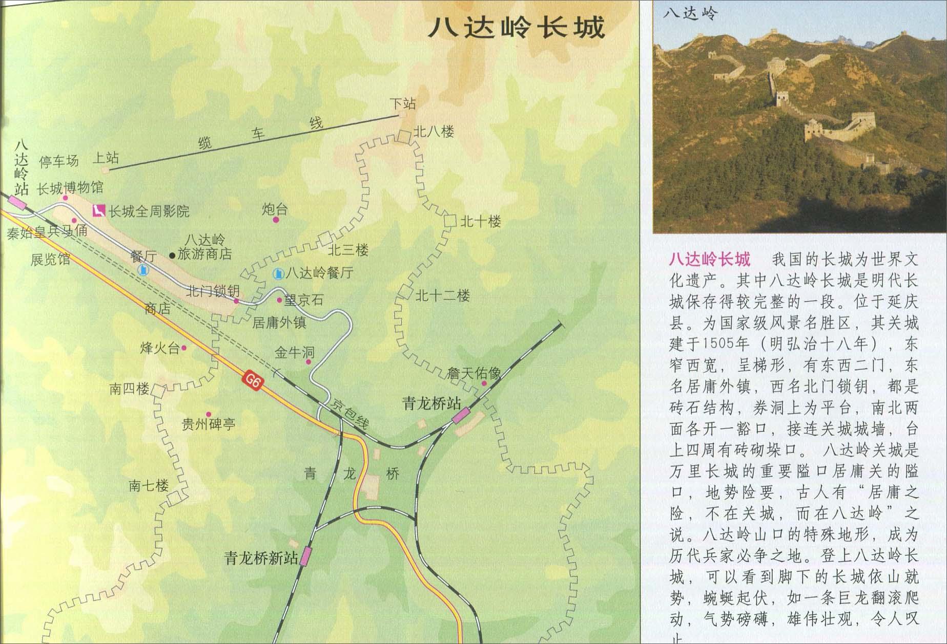 com 北京八达岭长城风景区旅游照片_北京八达岭长城风景区图片-一块 .