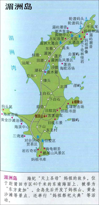 地图库 中国 福建 福建旅游