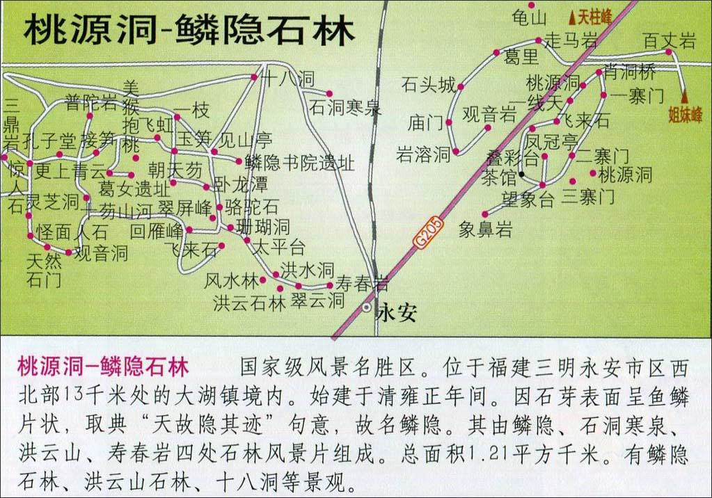 桃源洞-鳞隐石林旅游地图图片