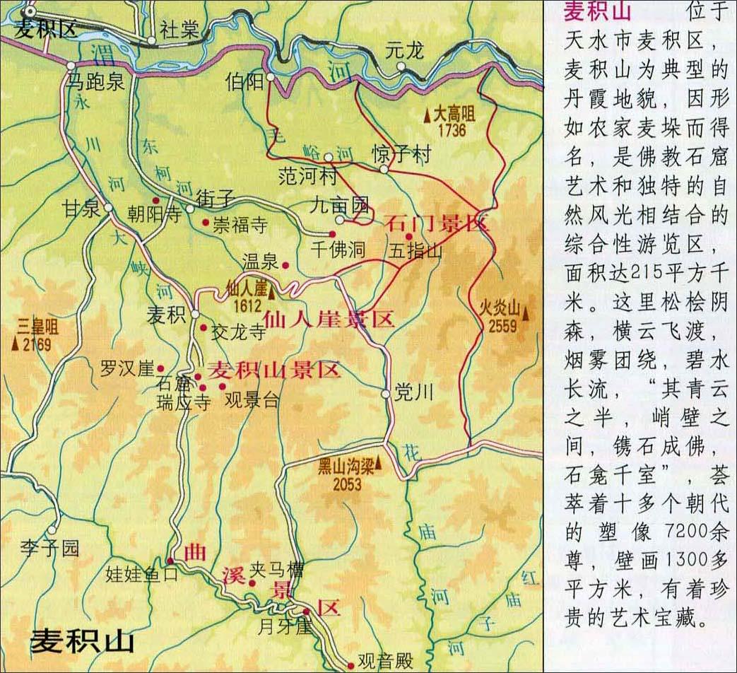 地图库 中国 甘肃 甘肃旅游 >> 麦积山旅游地图