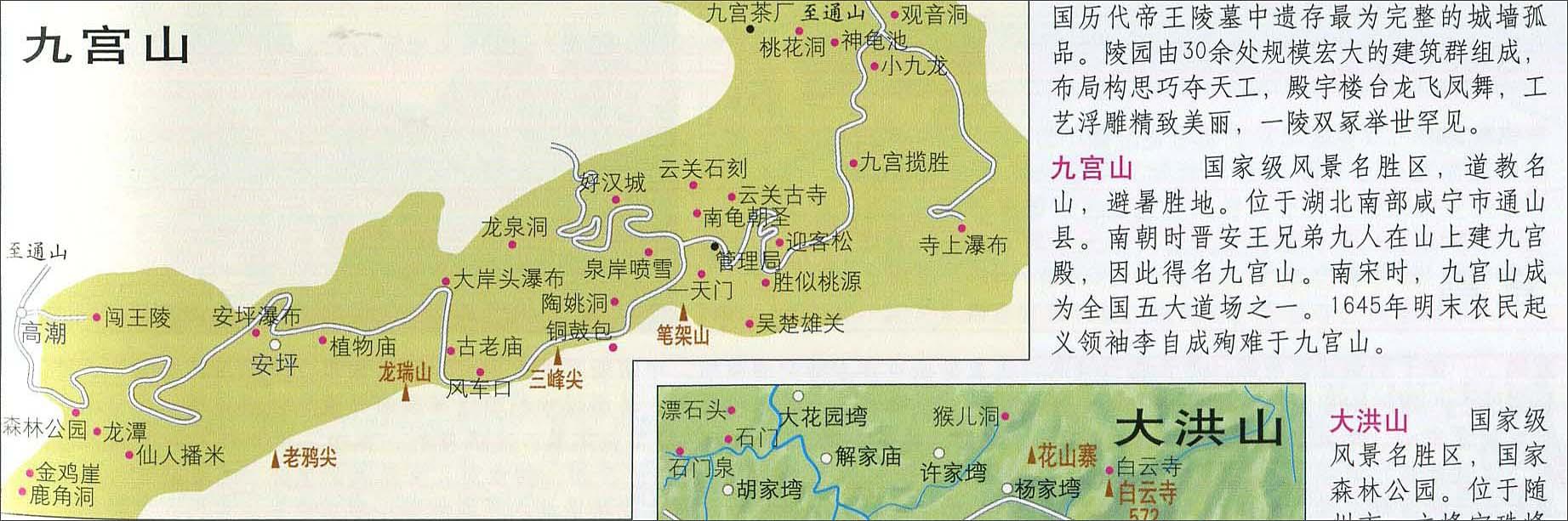地图库 旅游地图 湖北旅游 >> 九宫山旅游地图  景点导航:世界旅游