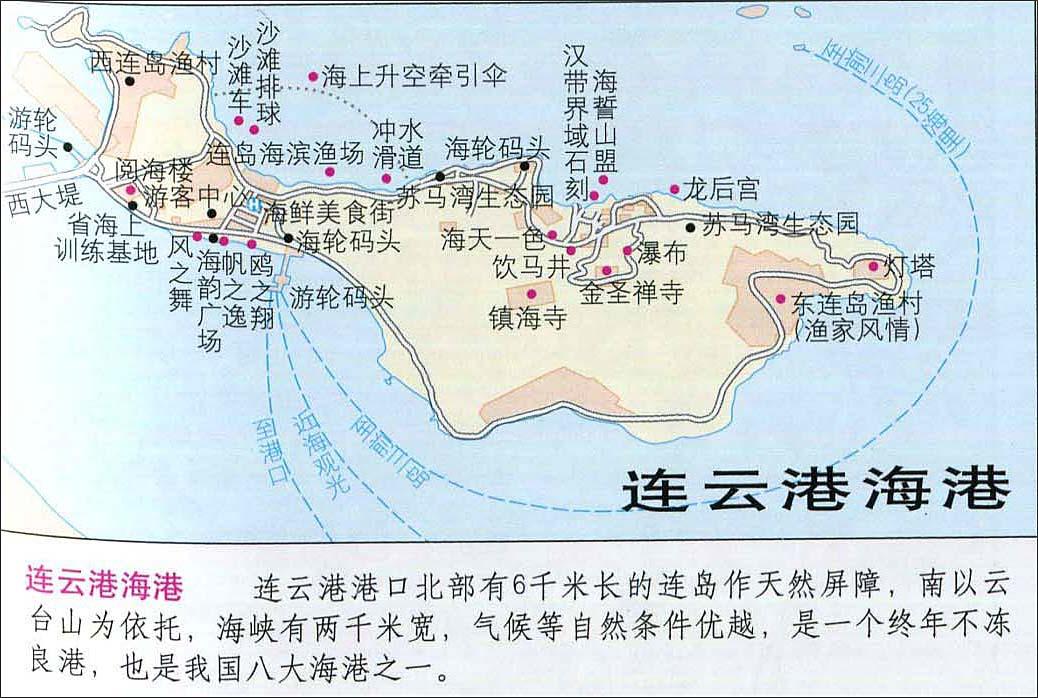 连云港海港旅游地图图片