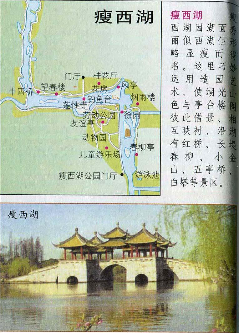 瘦西湖旅游地图