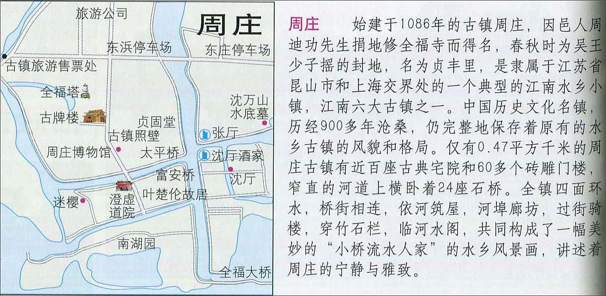 周庄旅游地图_江苏旅游地图库