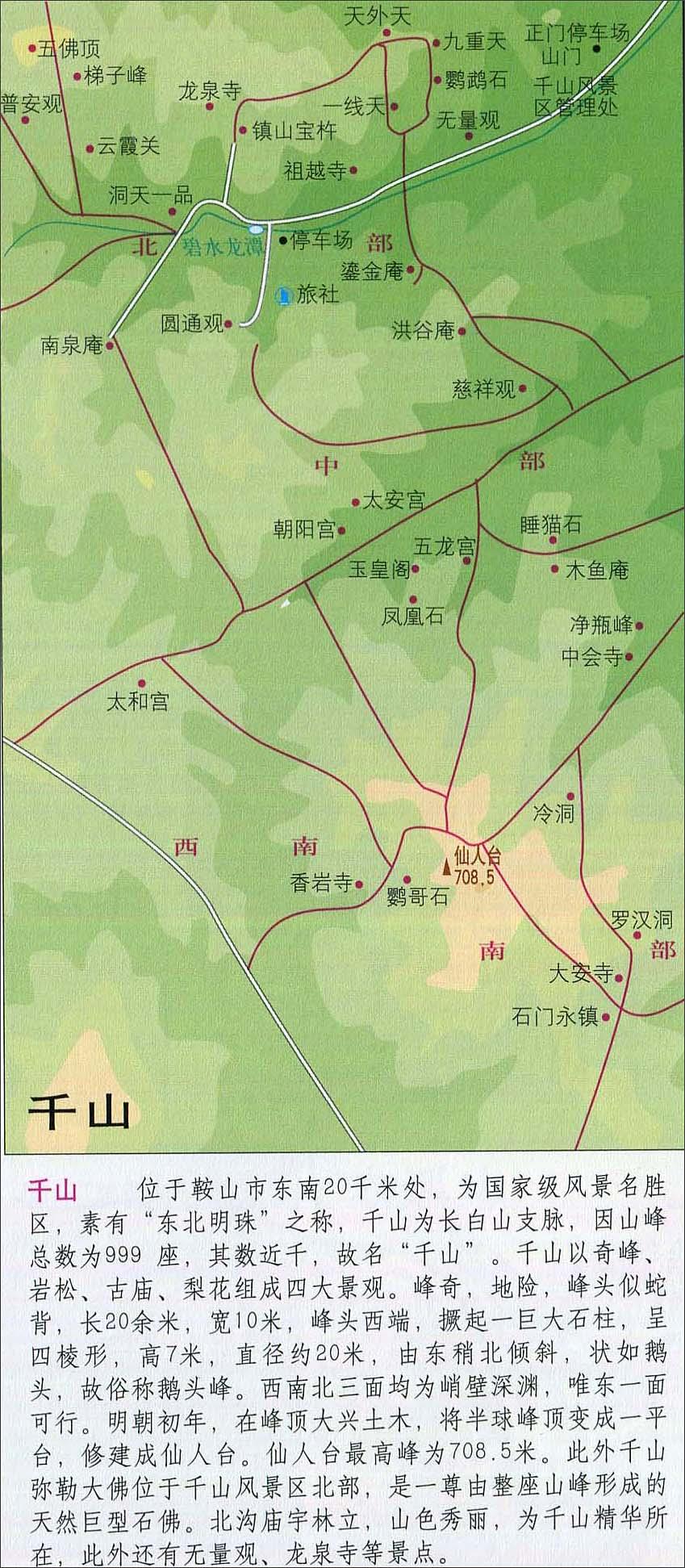 千山旅游地图