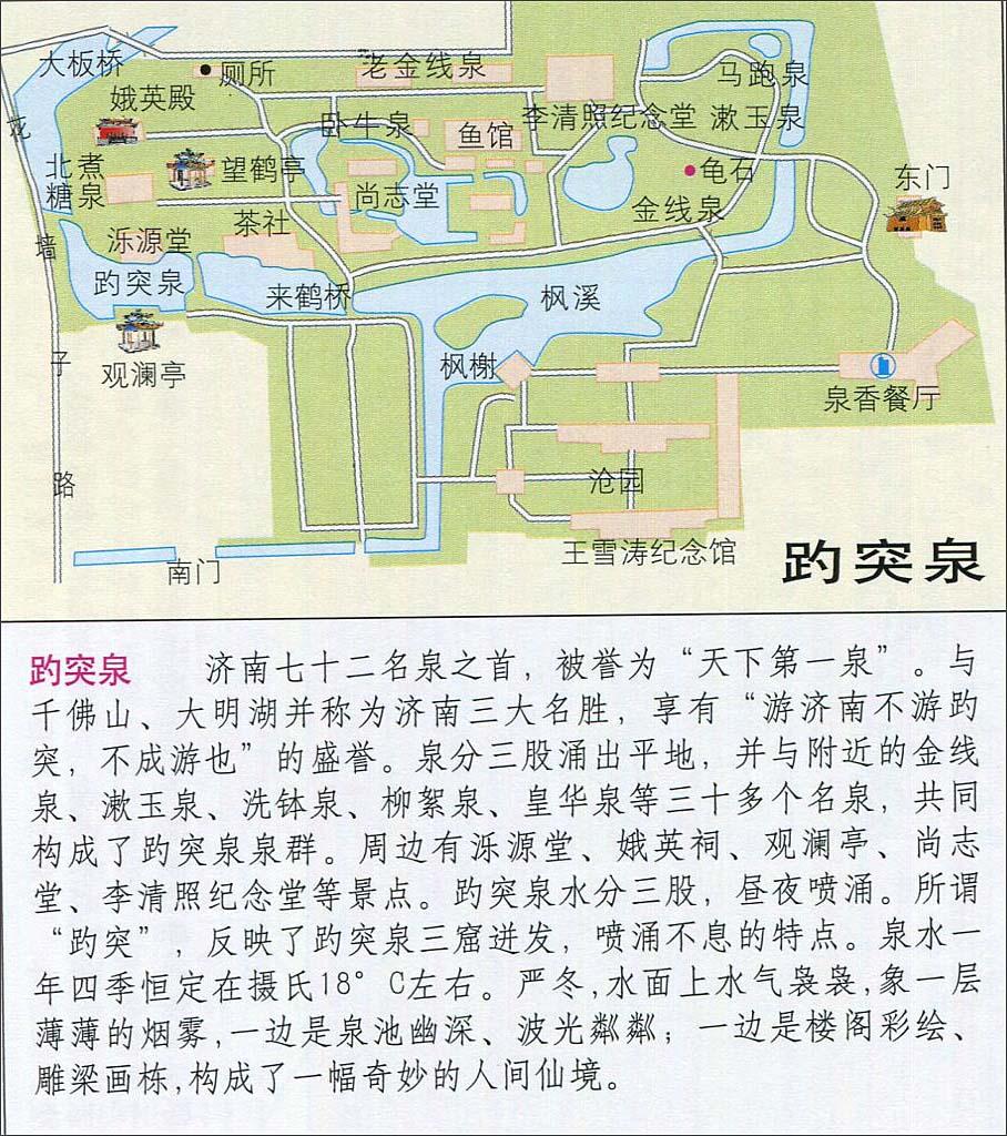 趵突泉旅游地图