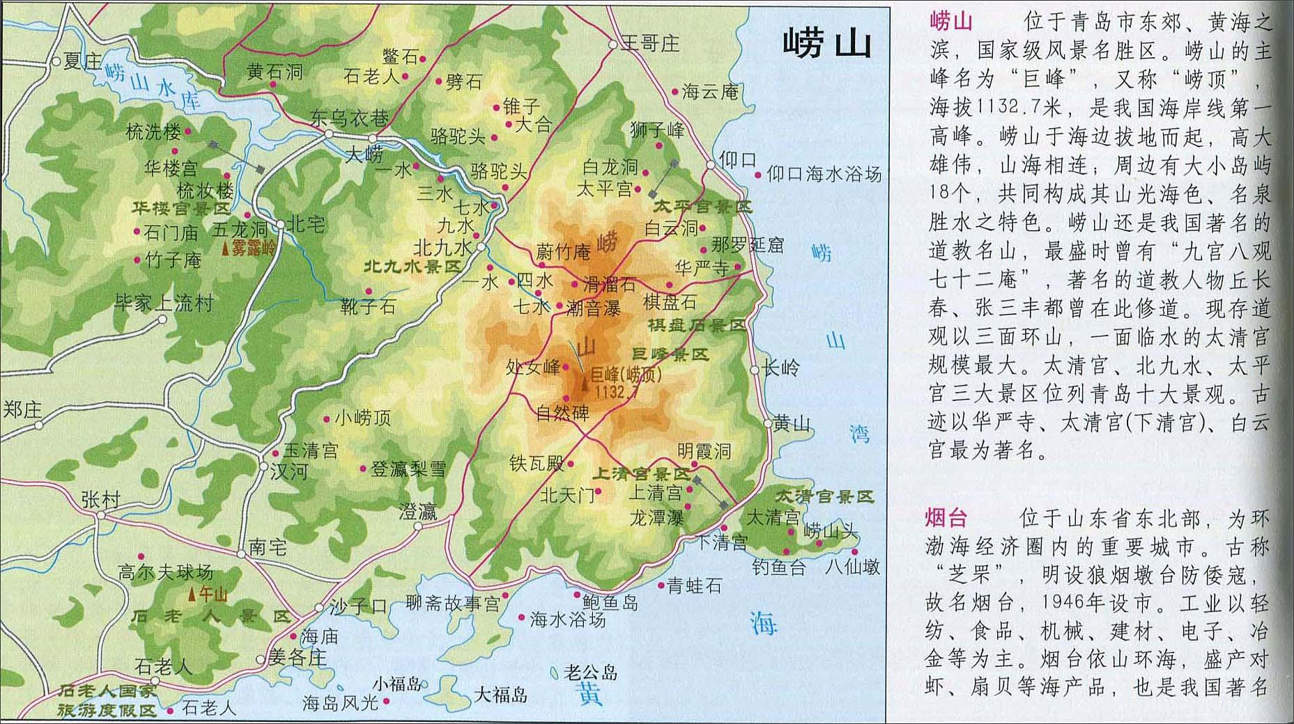 崂山旅游地图_山东旅游地图库