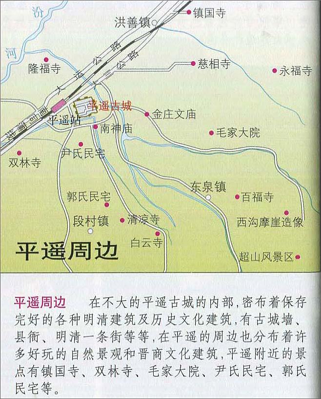 平遥周边旅游地图