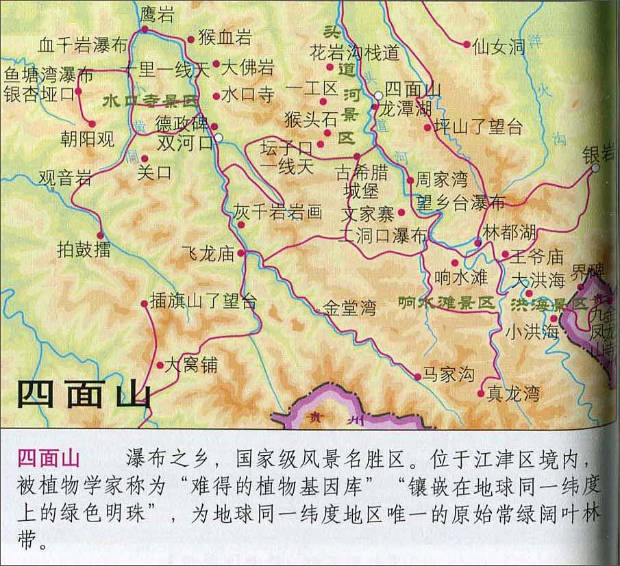 四面山旅游地图