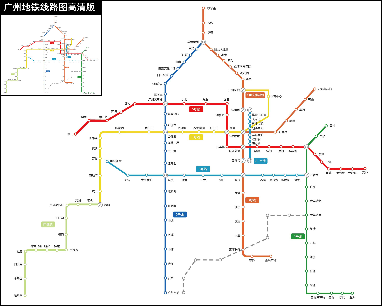 广州地铁线路图 高清图片