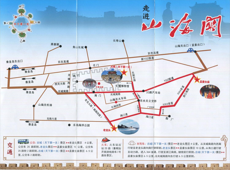 山海关_老龙头_孟姜女庙旅游路线图