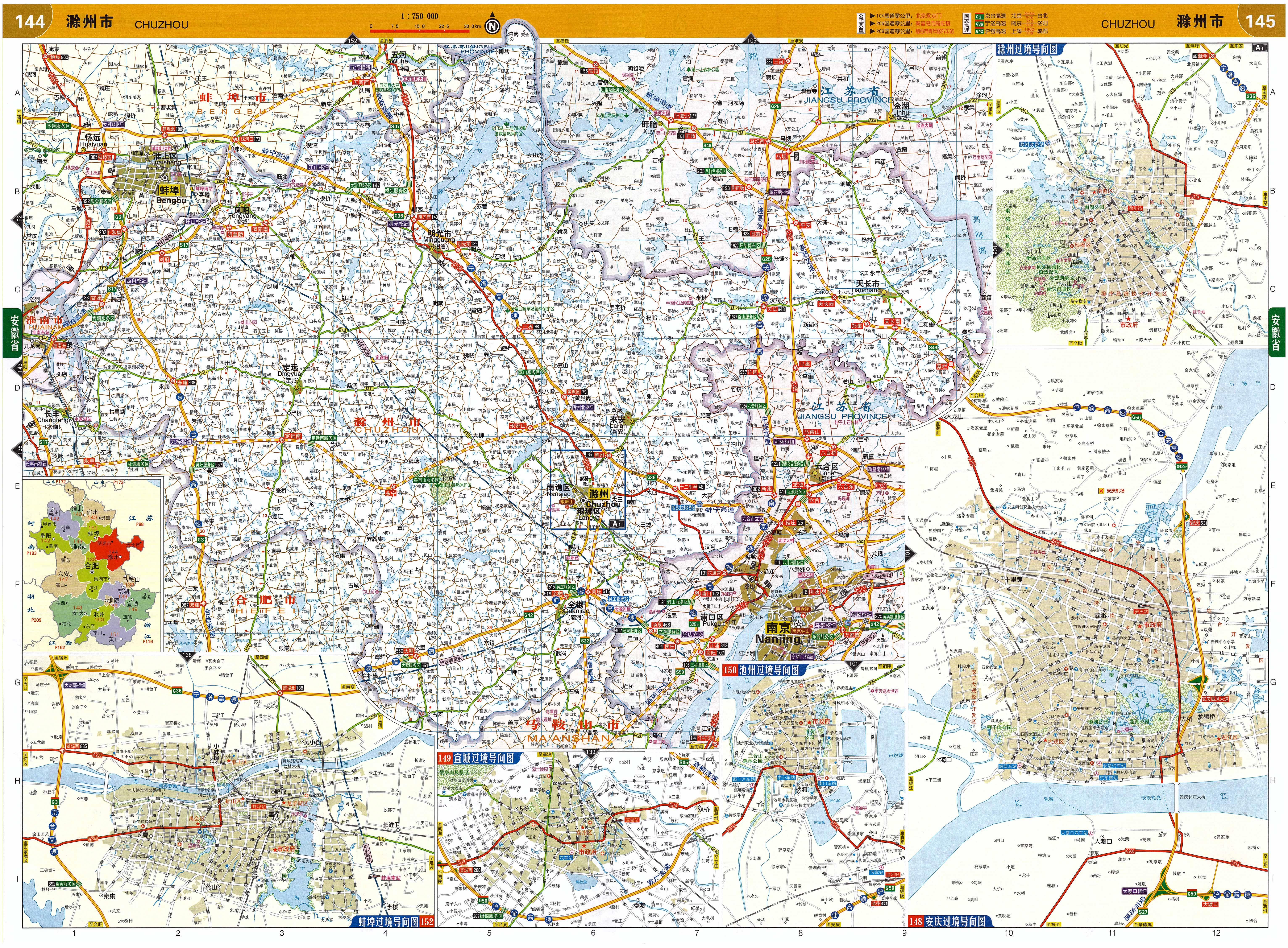 滁州市交通地图全图高清版