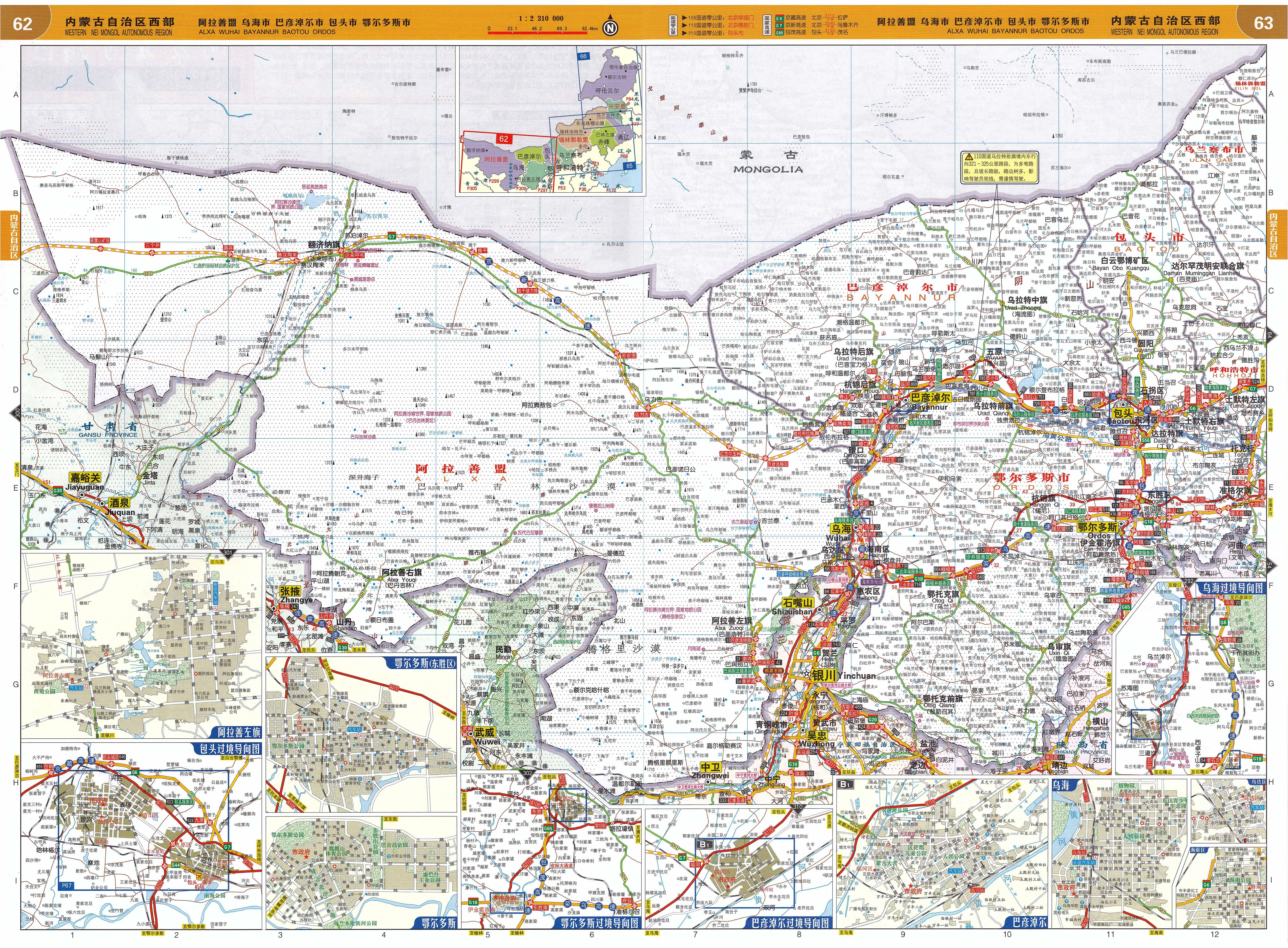 内蒙古西部交通地图全图高清版