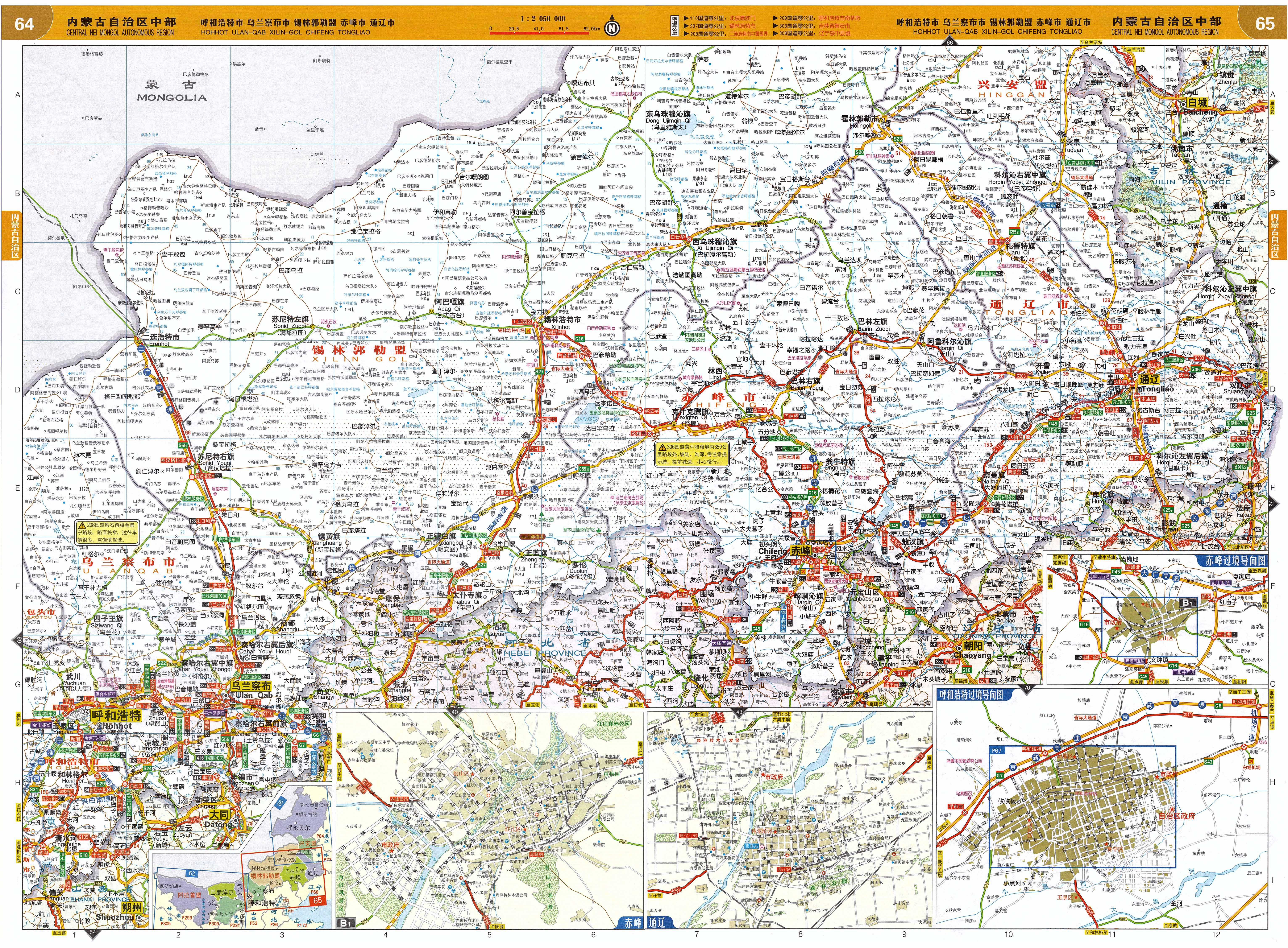 内蒙古中部交通地图全图高清版