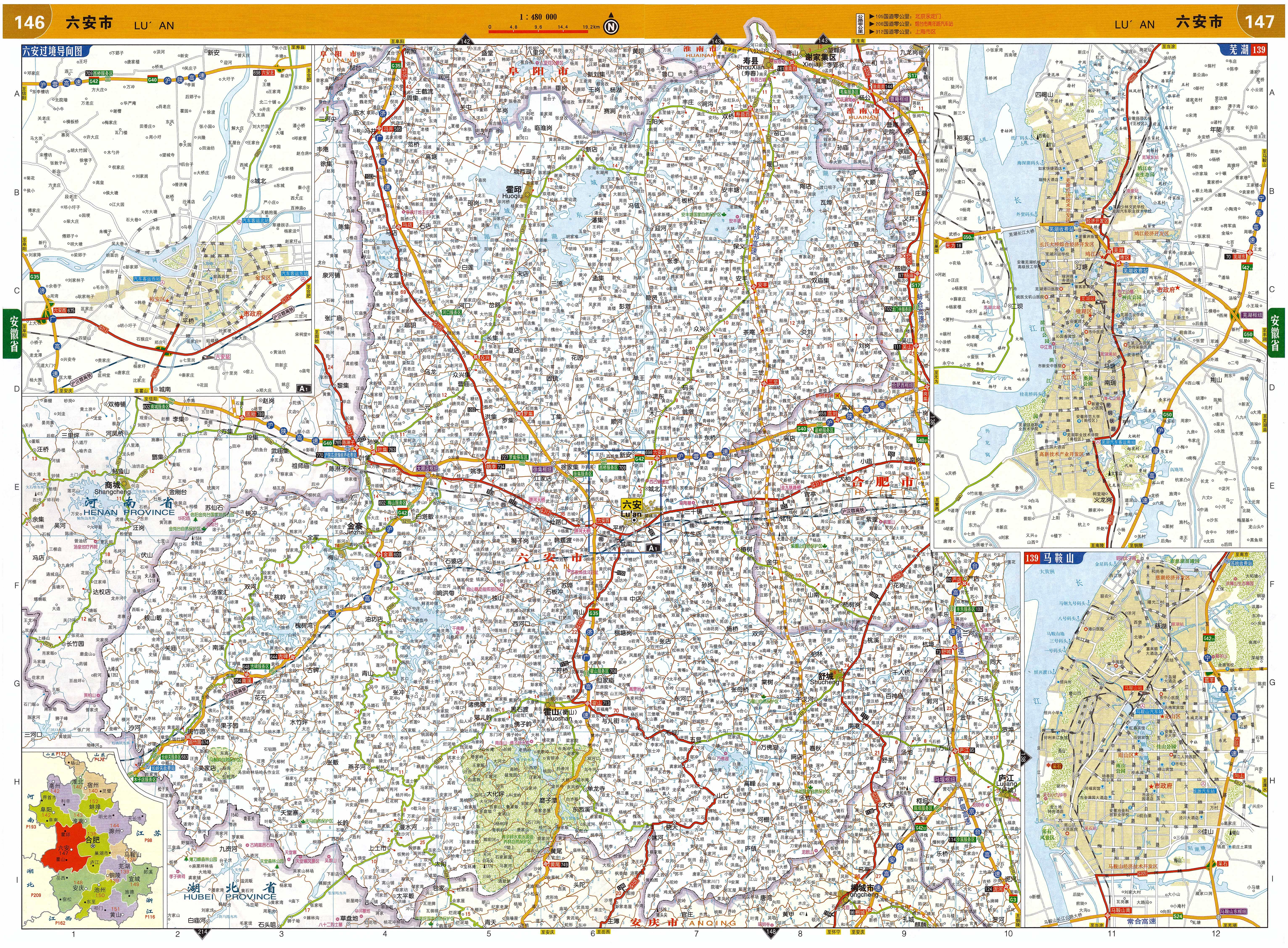 六安市交通地图全图高清版
