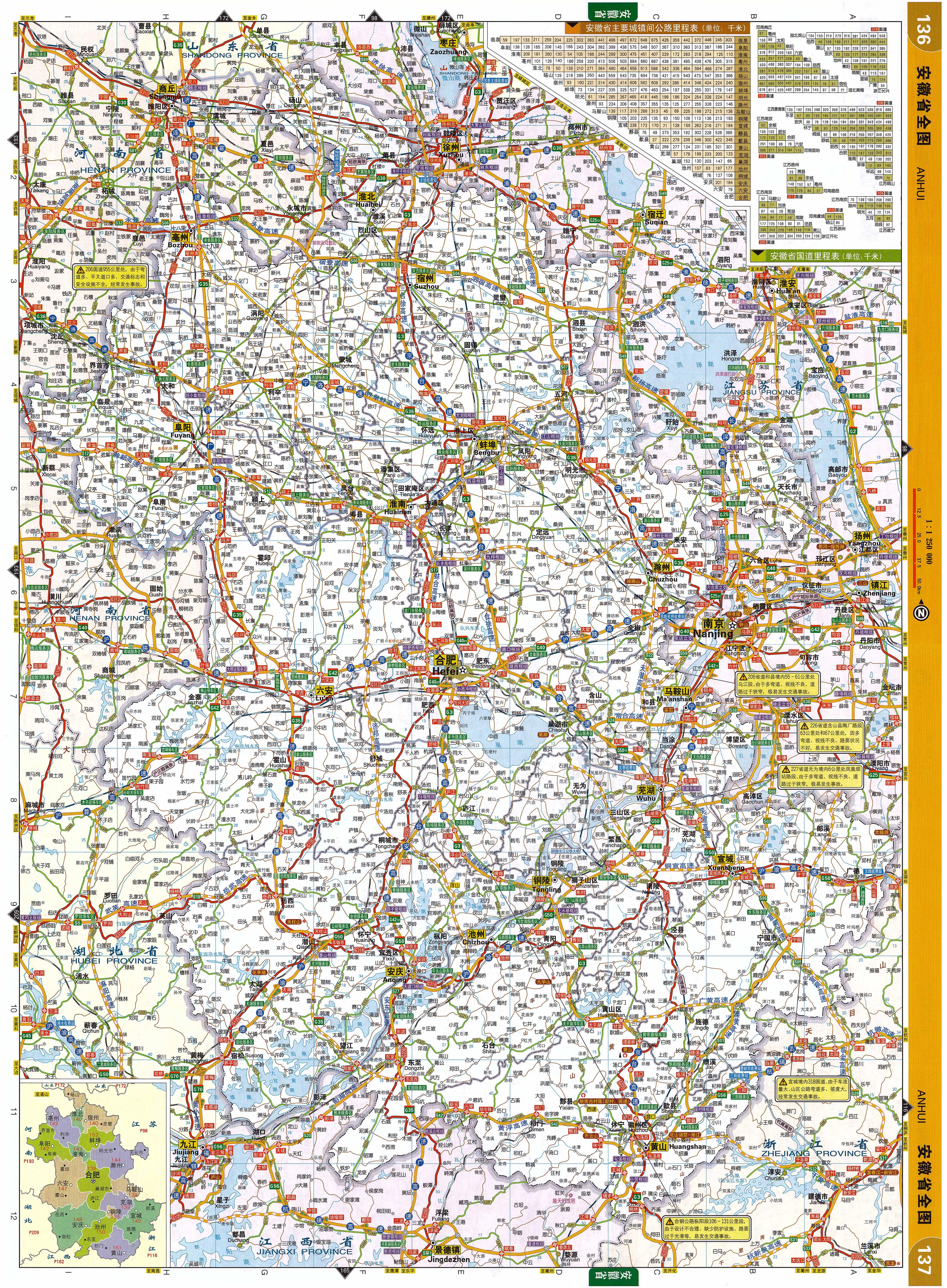 安徽省交通地图全图高清版