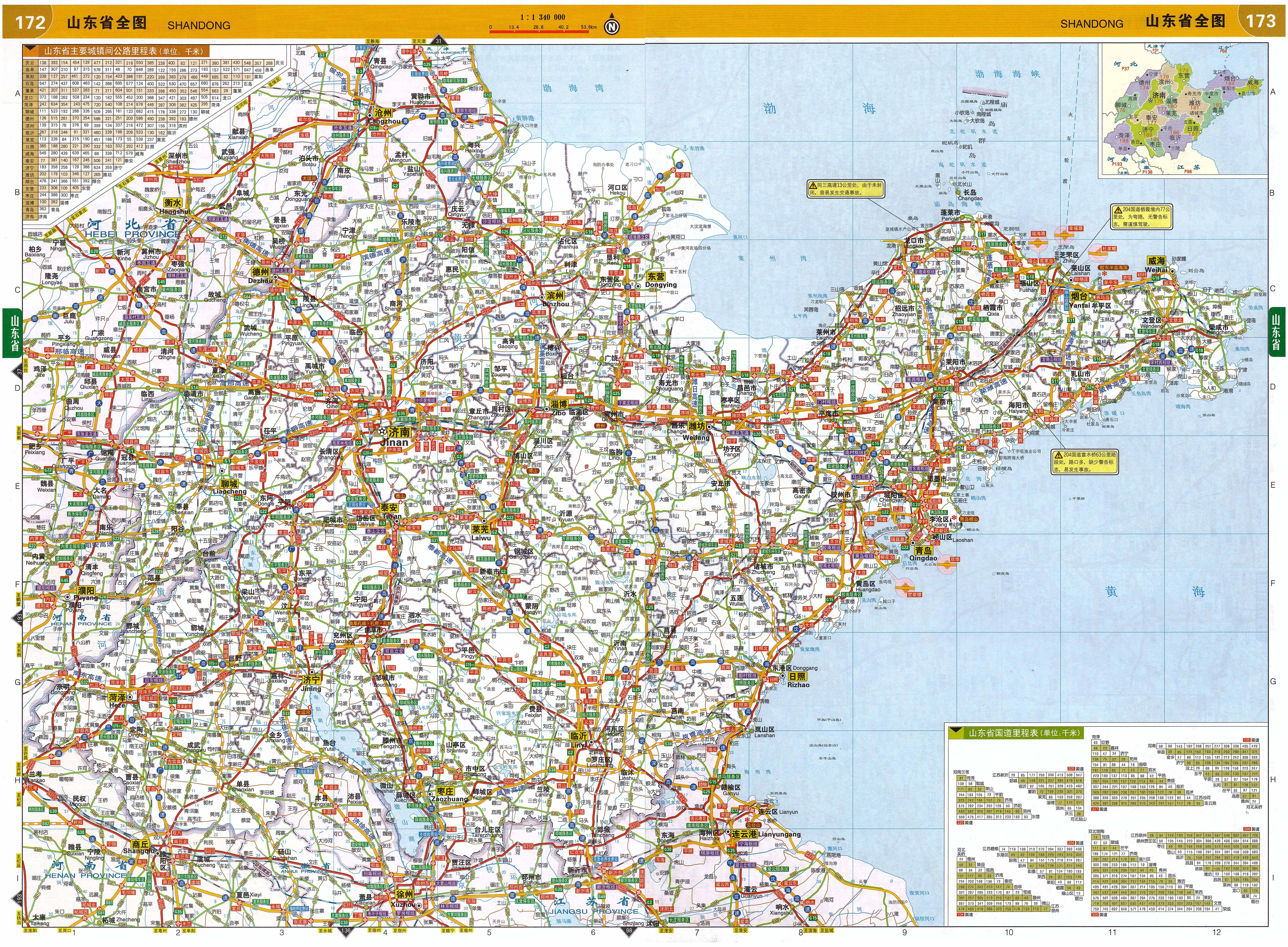 山东省交通地图全图高清版