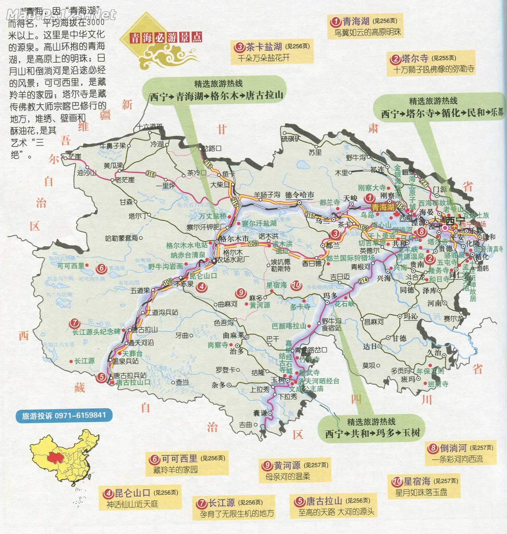 青海省旅游地图(必游景点)