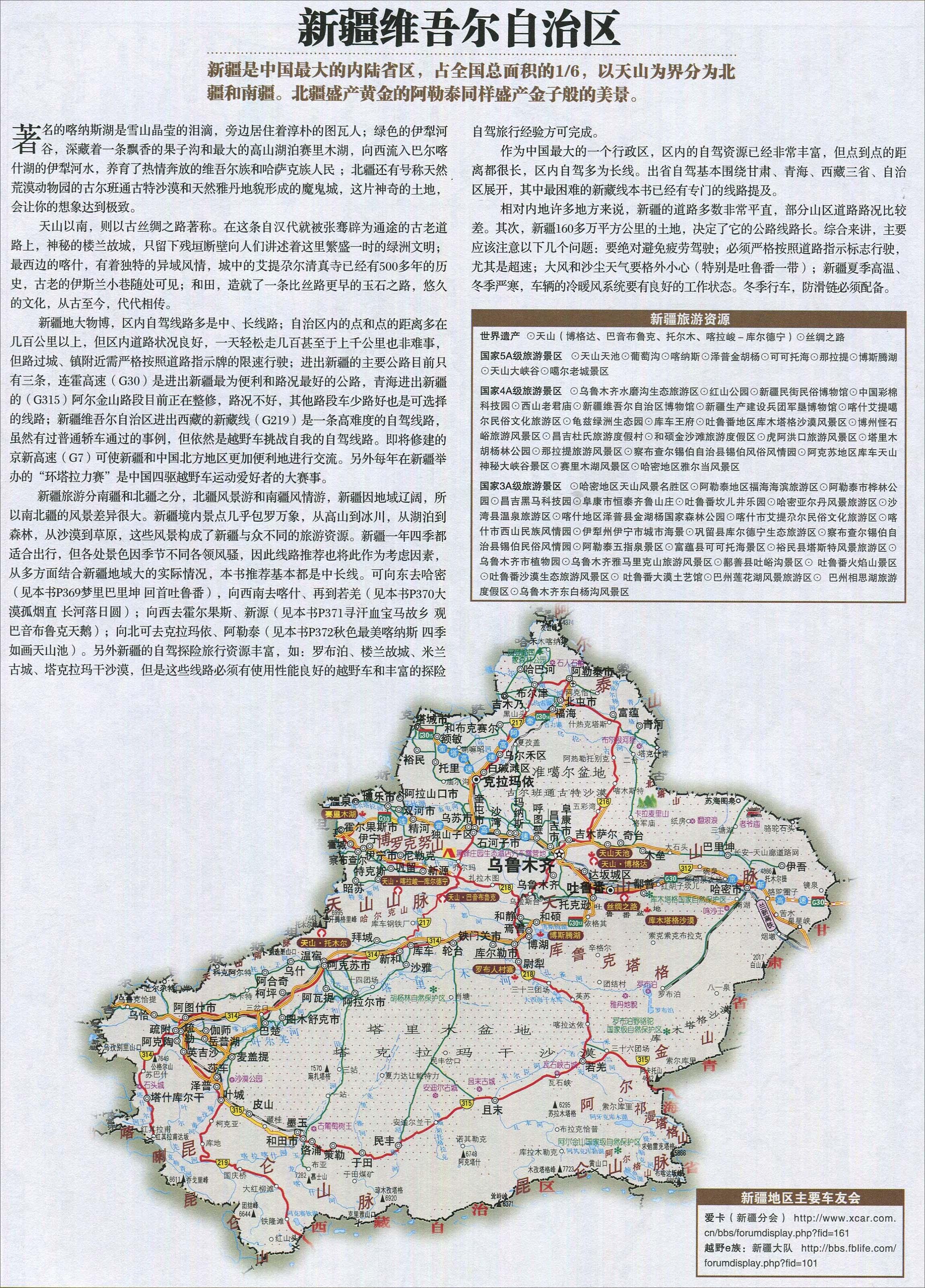 浙江旅游地图_新疆自驾游地图_新疆旅游地图库_地图窝