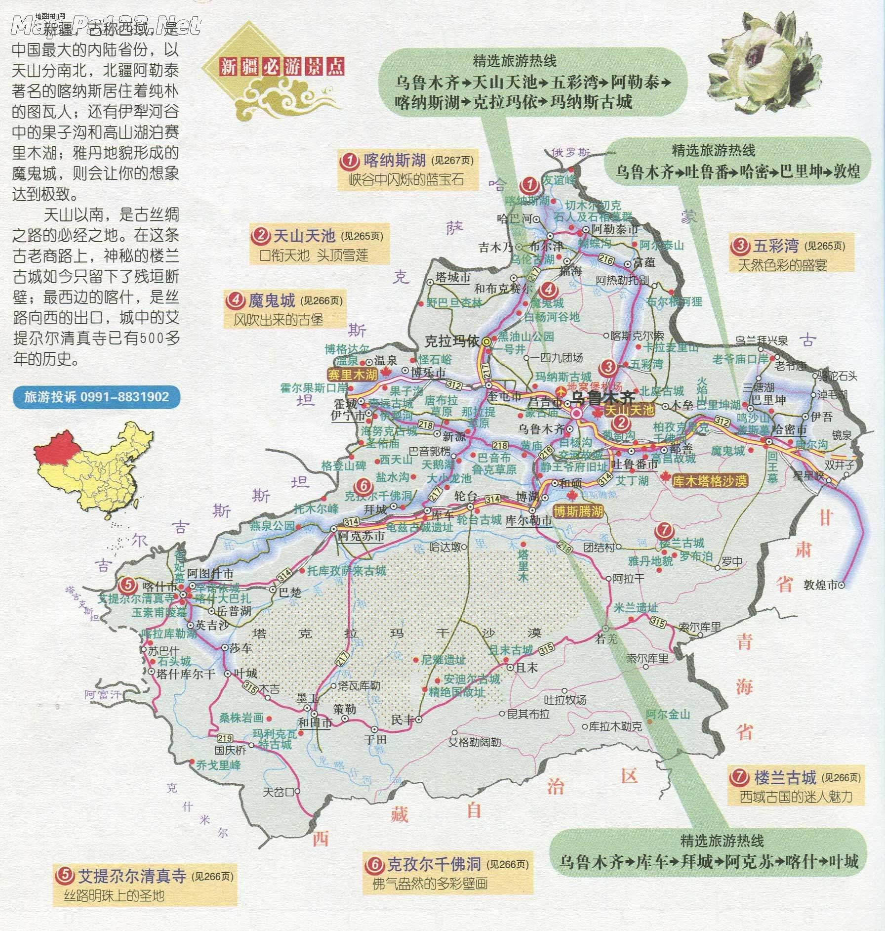 新疆旅游地图(必游景点)