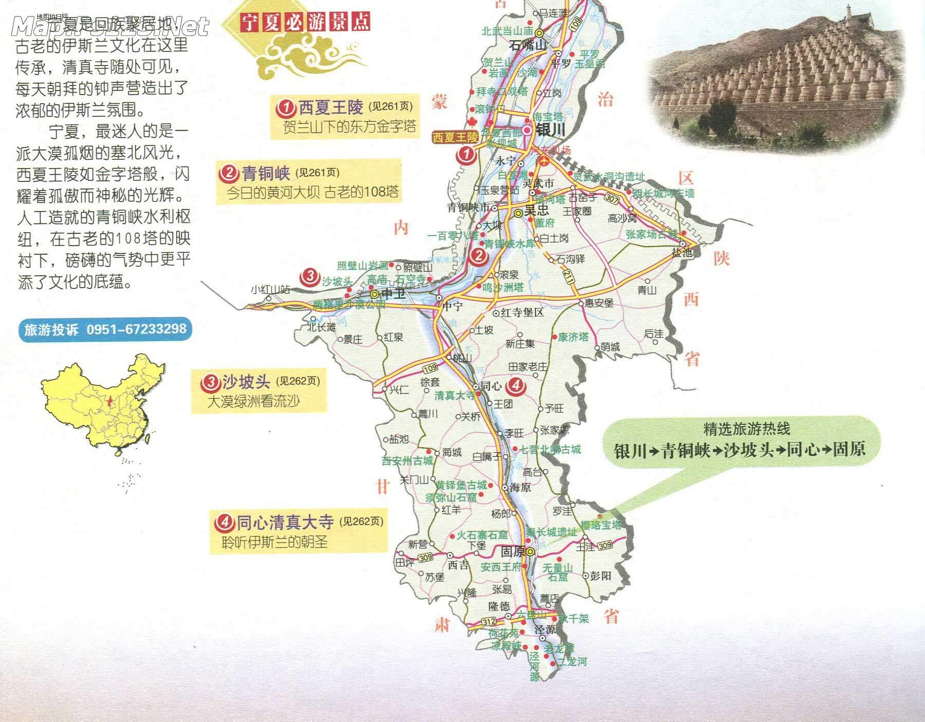 宁夏旅游地图(必游景点)