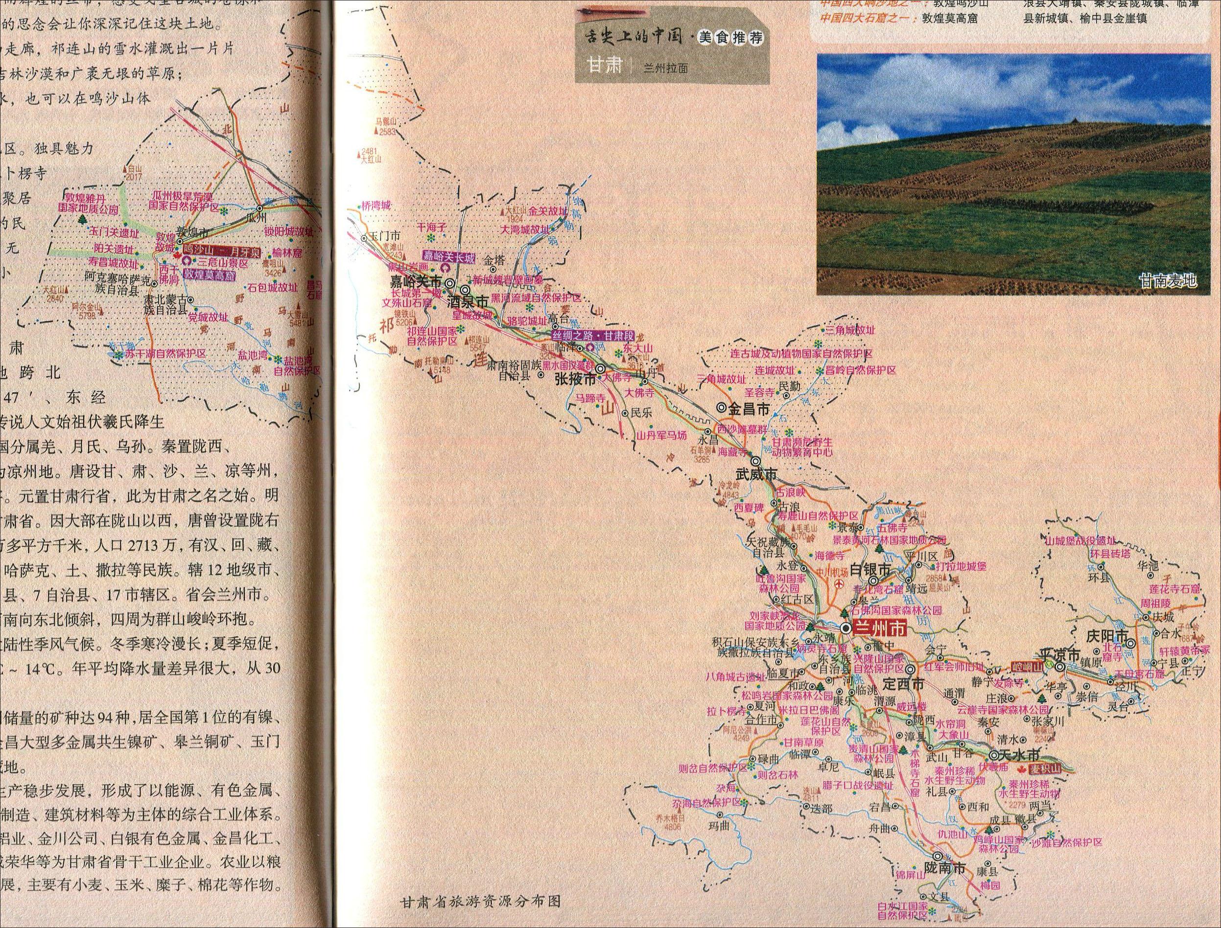 地图库 旅游地图 甘肃旅游 >> 甘肃省旅游资源分布图  景点导航:世界