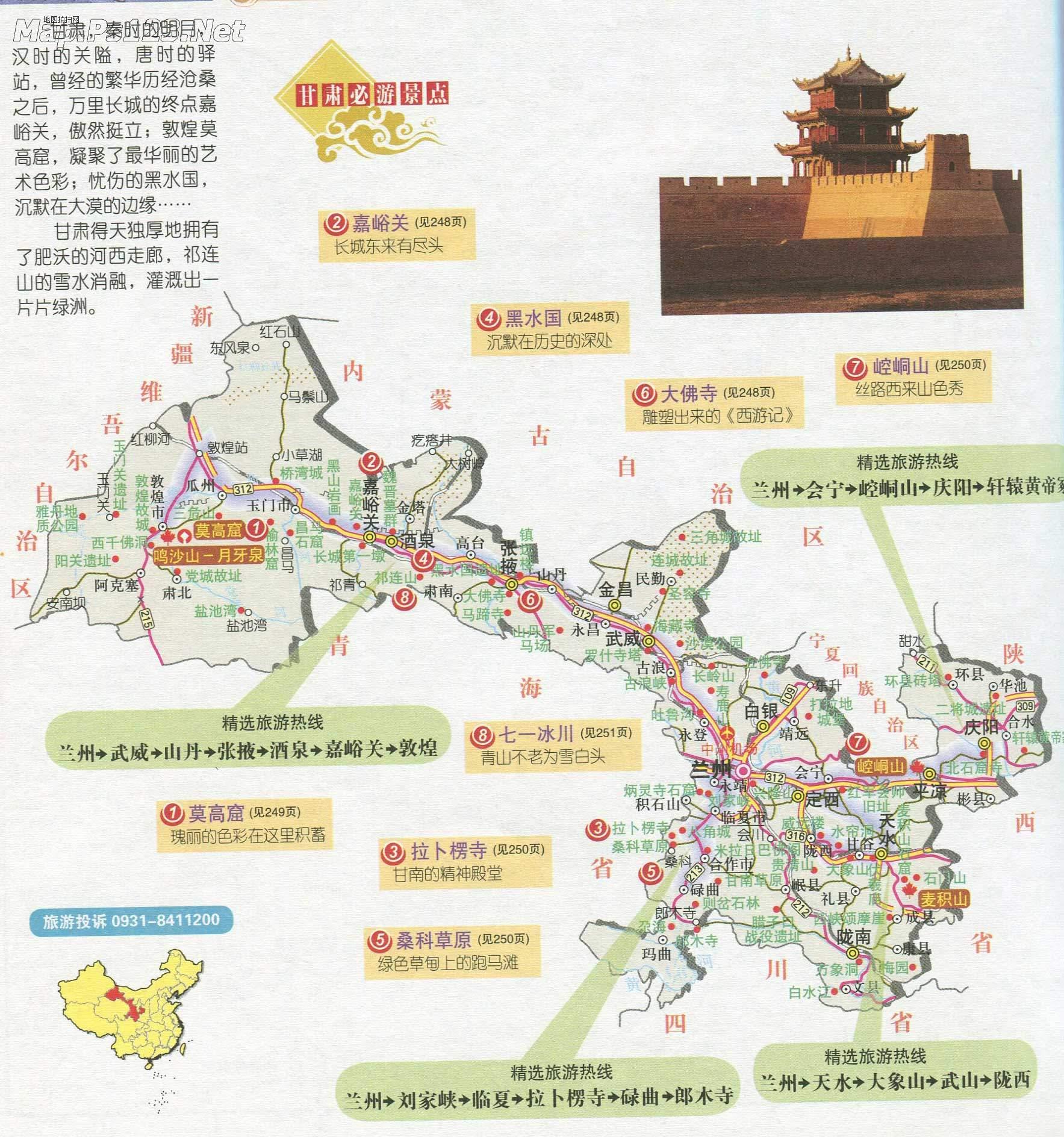 甘肃省旅游地图(必游景点)