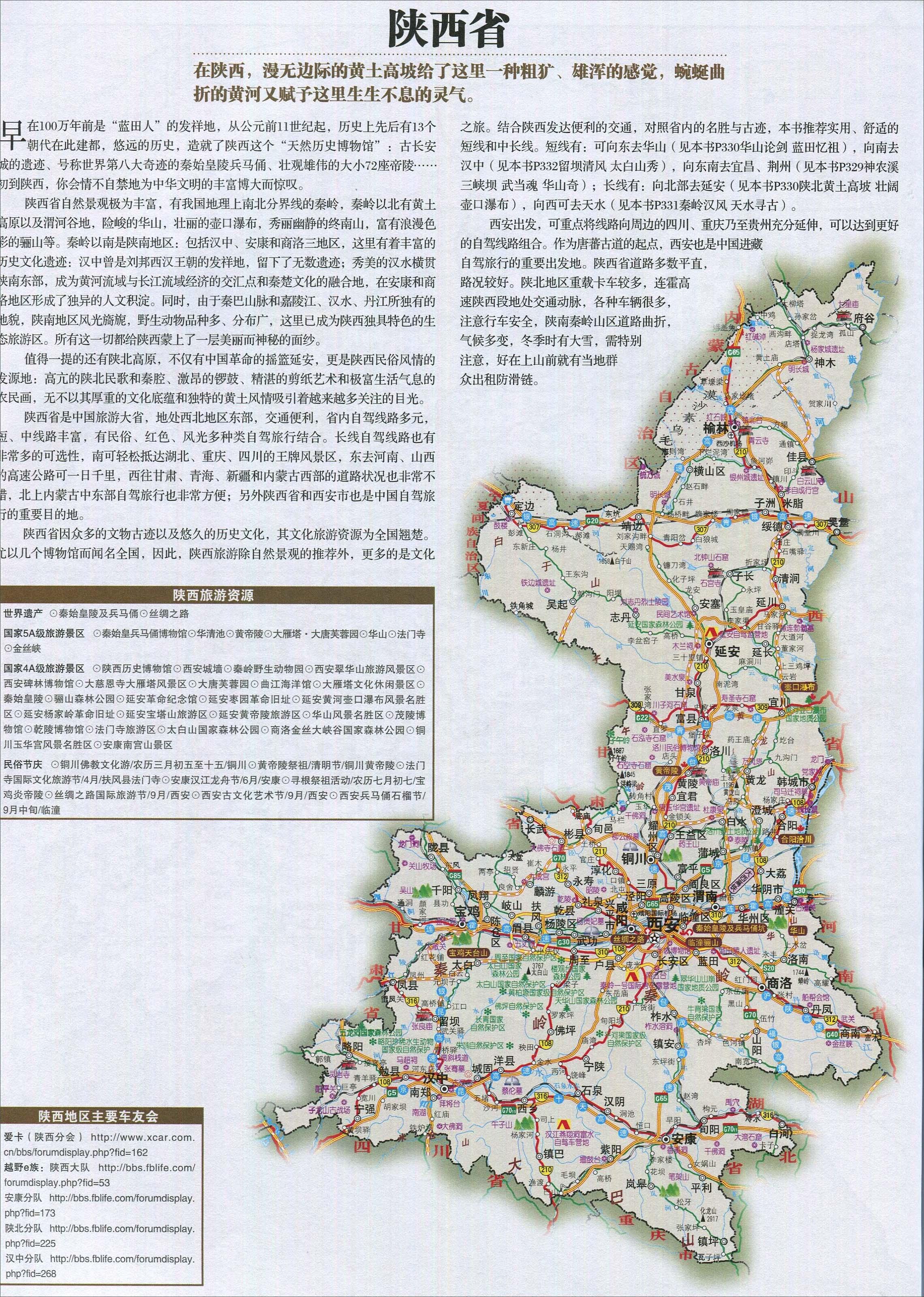 上海西藏自驾游_陕西自驾游地图_陕西旅游地图库_地图窝