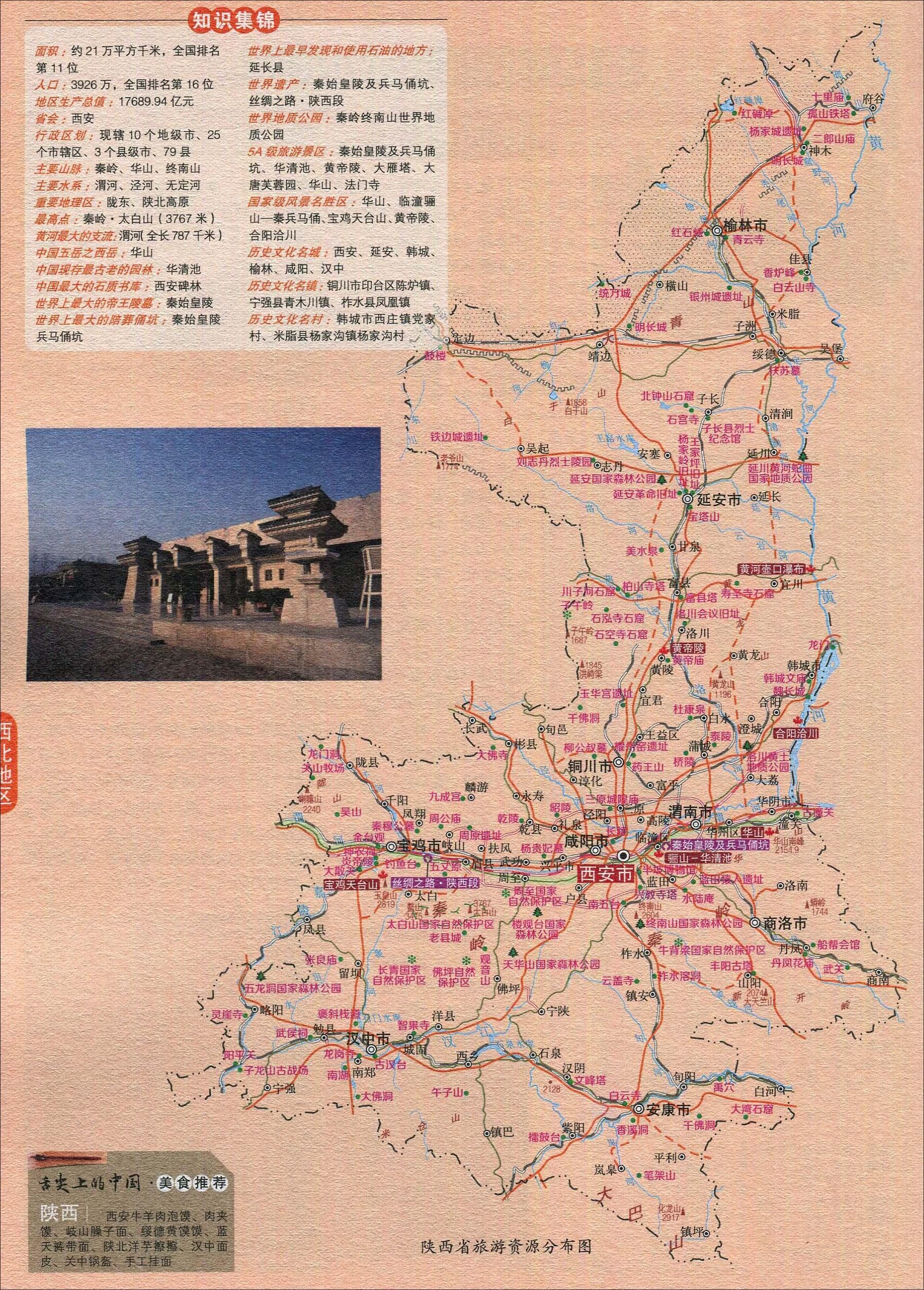 中国旅游景点图_陕西旅游资源分布图_陕西旅游地图库_地图窝
