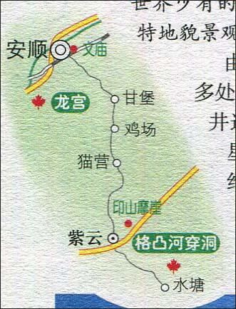 安顺至格凸河穿洞旅游路线图