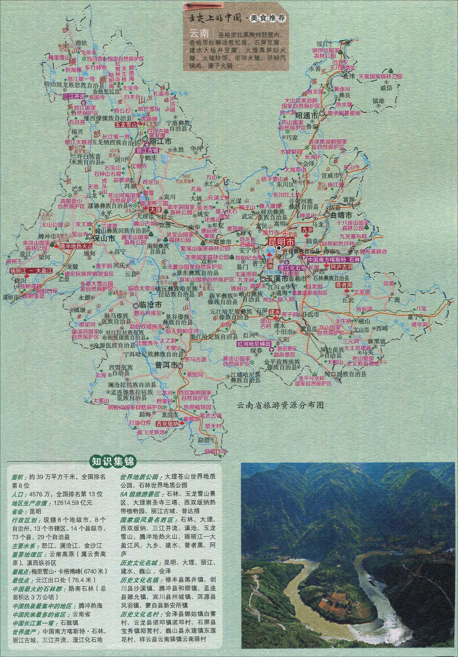 中国旅游景点图_云南旅游资源分布图_云南旅游地图库_地图窝