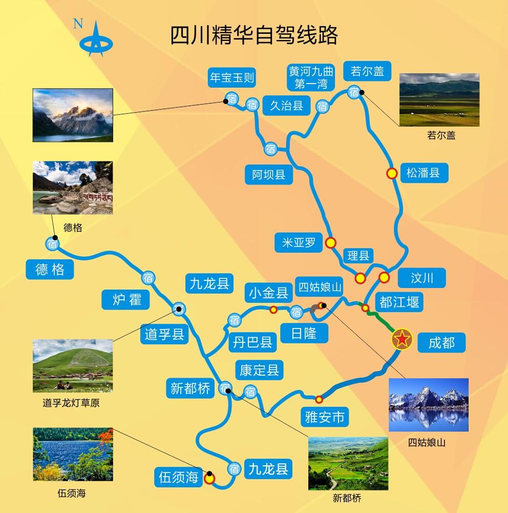 四川省精华自驾游线路图_四川旅游地图库_地图窝