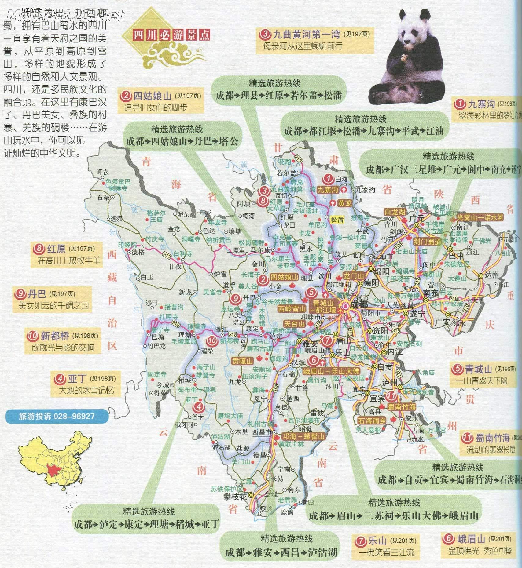 四川省旅游地图(必游景点)