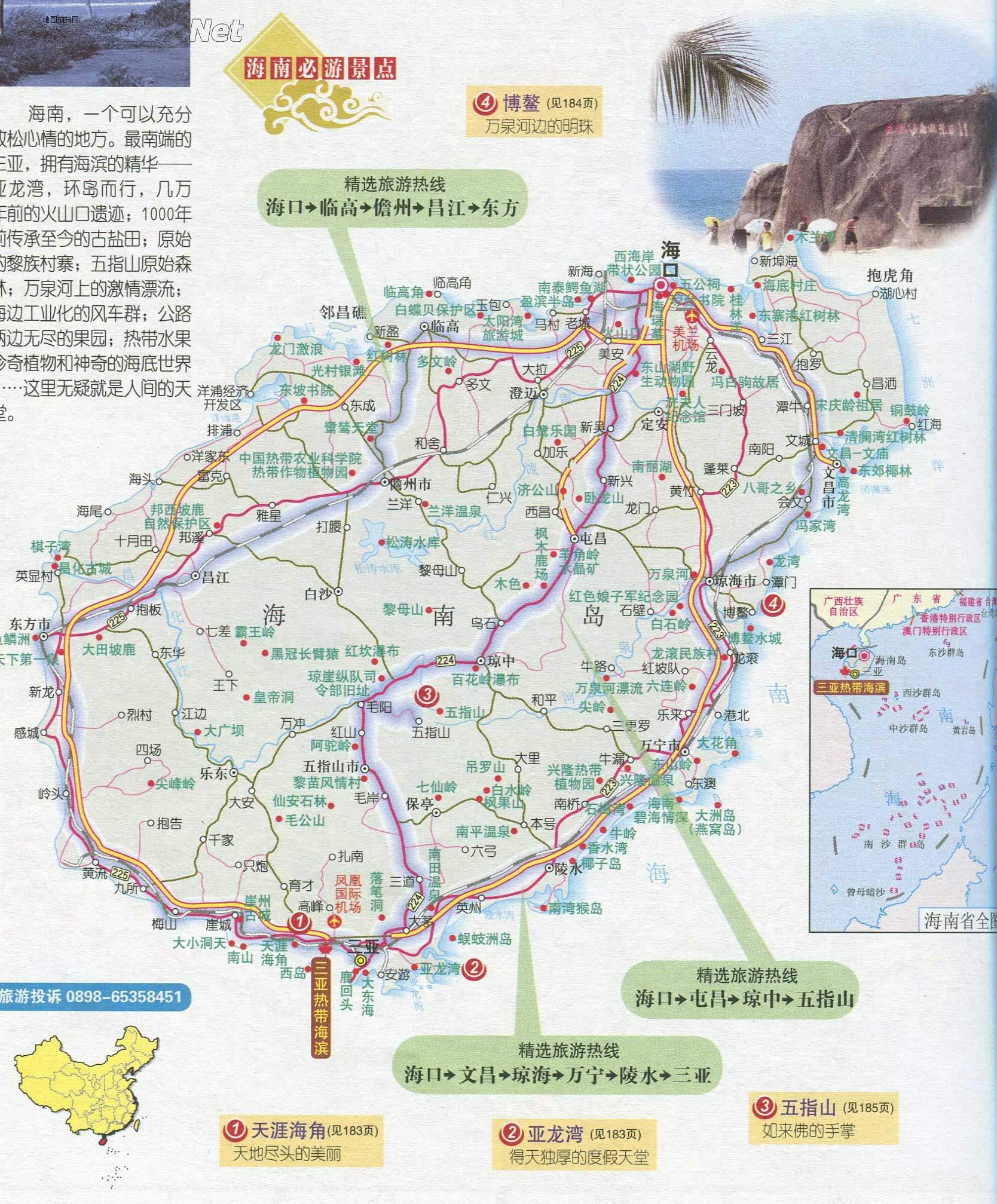 海南省旅游地图(必游景点)