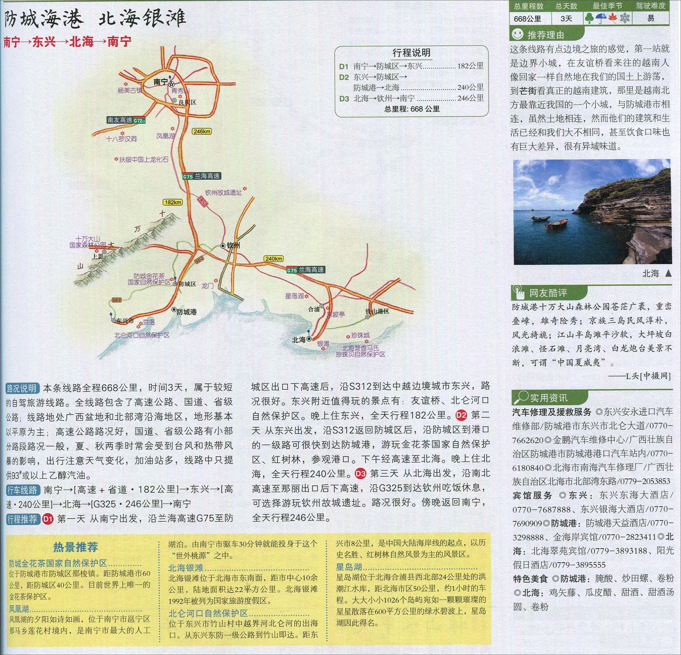 南宁至北海自驾游路线图
