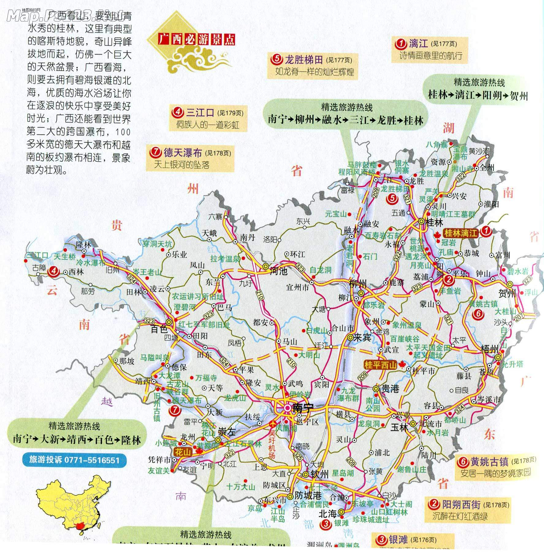 广西旅游地图(必游景点)图片