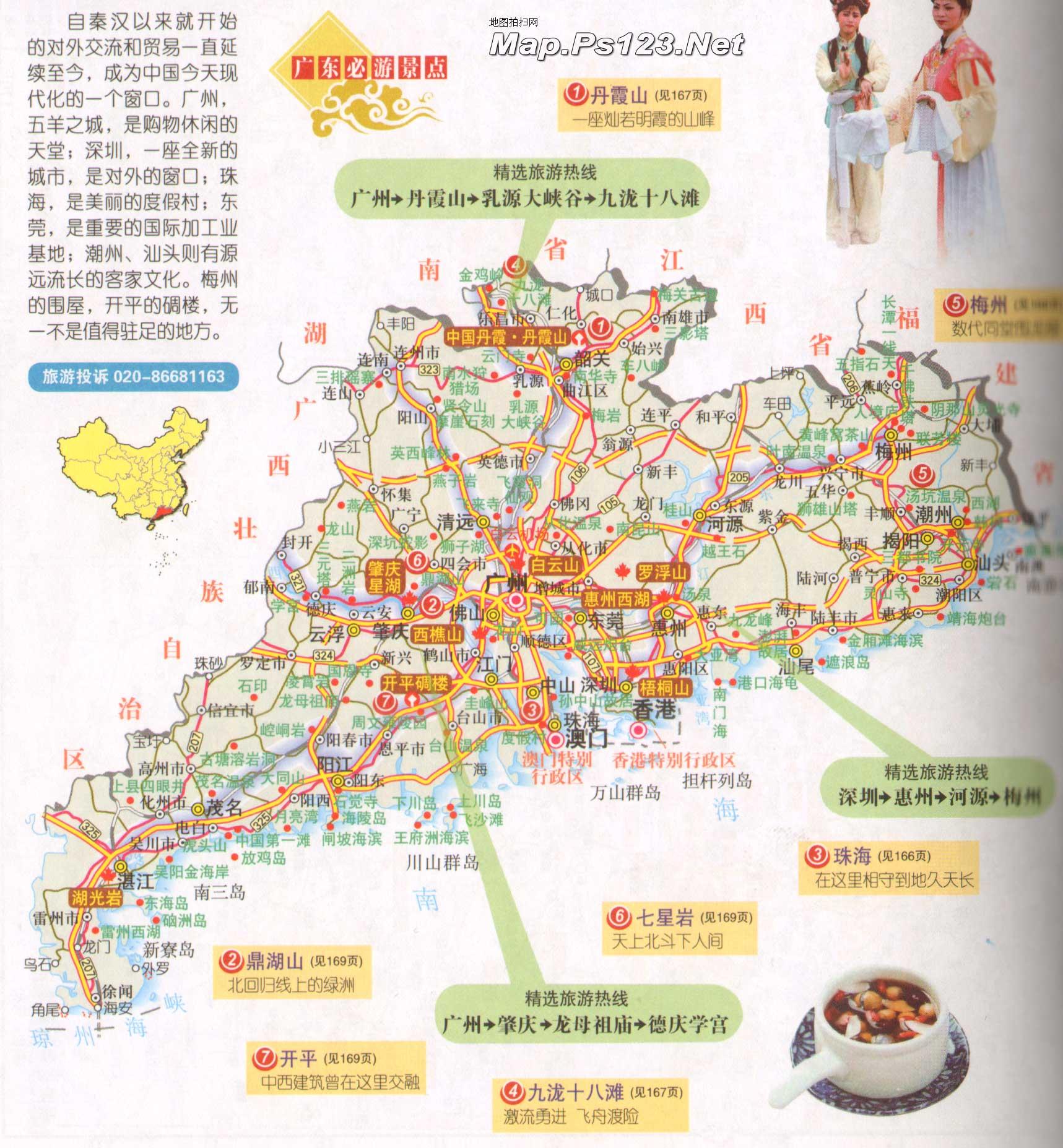 广东旅游地图(必游景点)