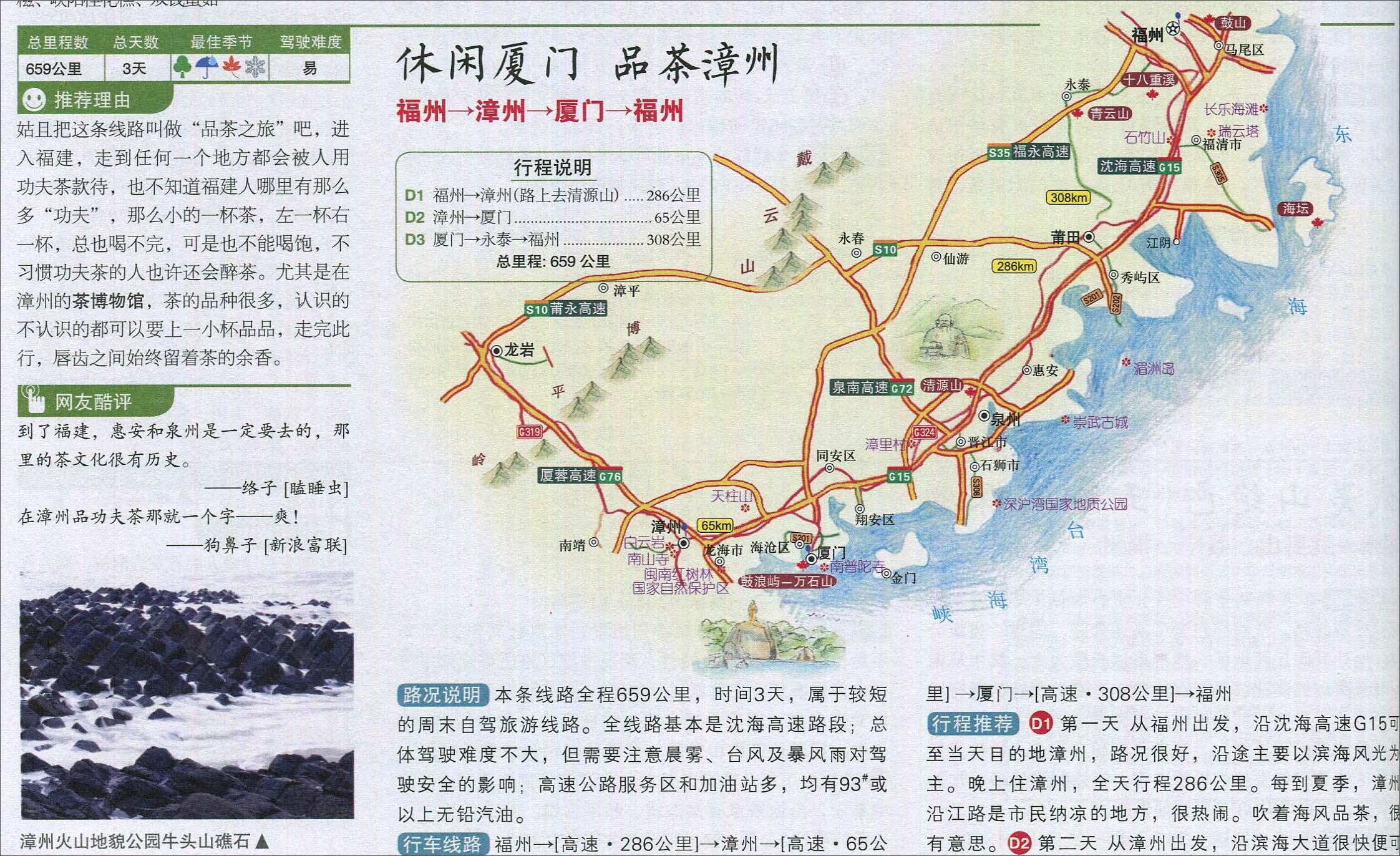 福州至漳州自驾游路线图_福建景点地图库