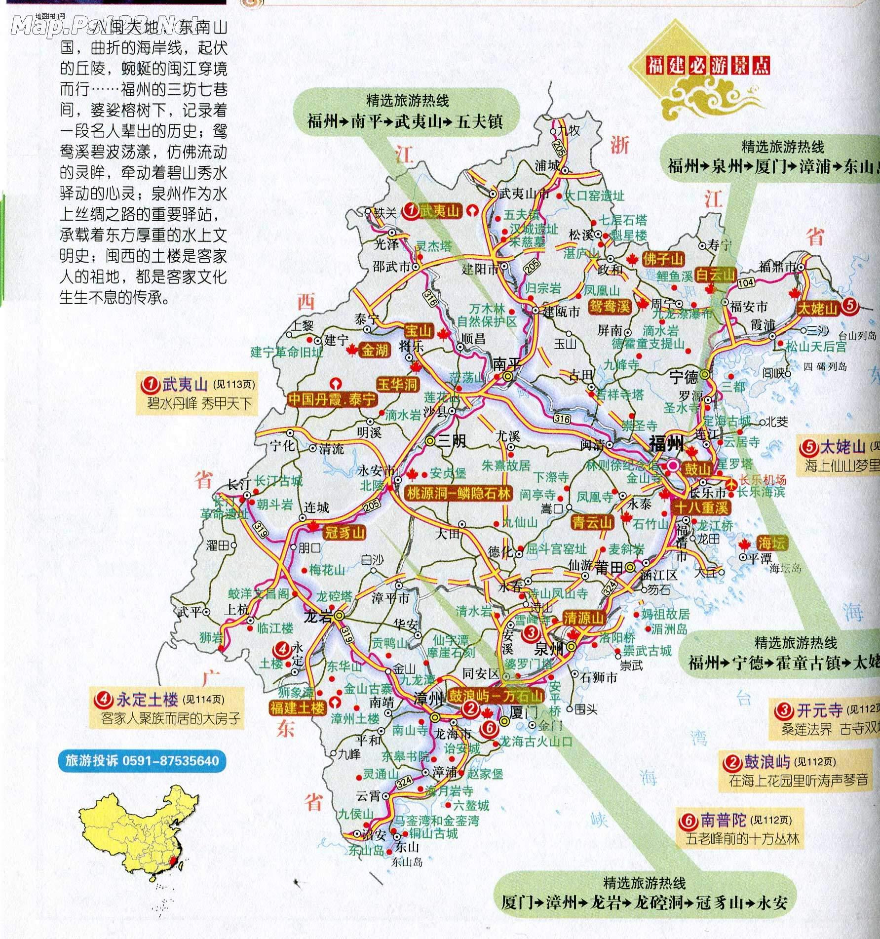 福建省旅游地图(必游景点)